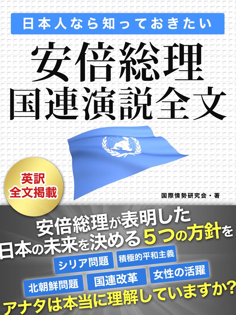 日本人なら知っておきたい 安倍総理国連演説全文