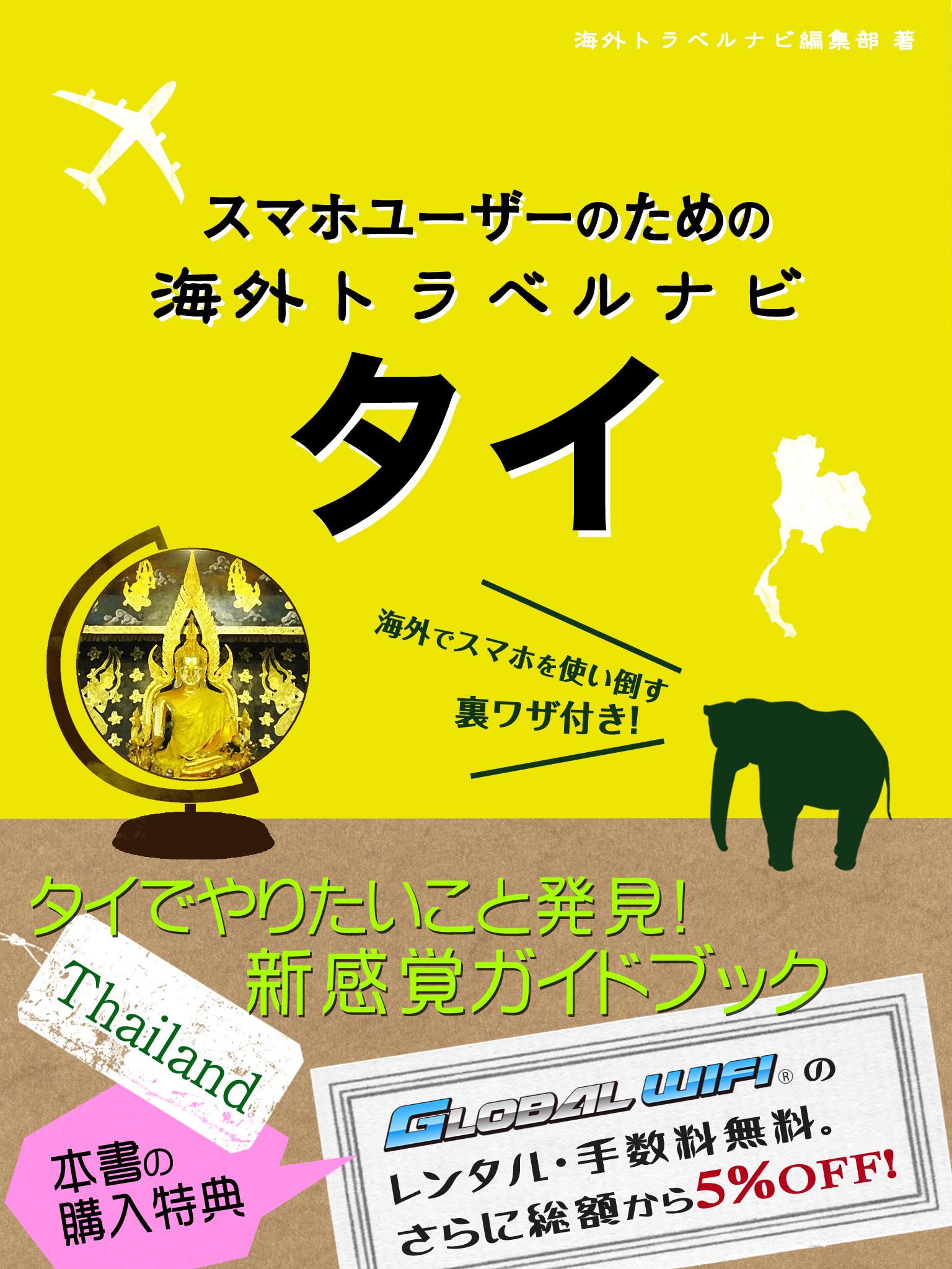 スマホユーザーのための海外トラベルナビ タイ