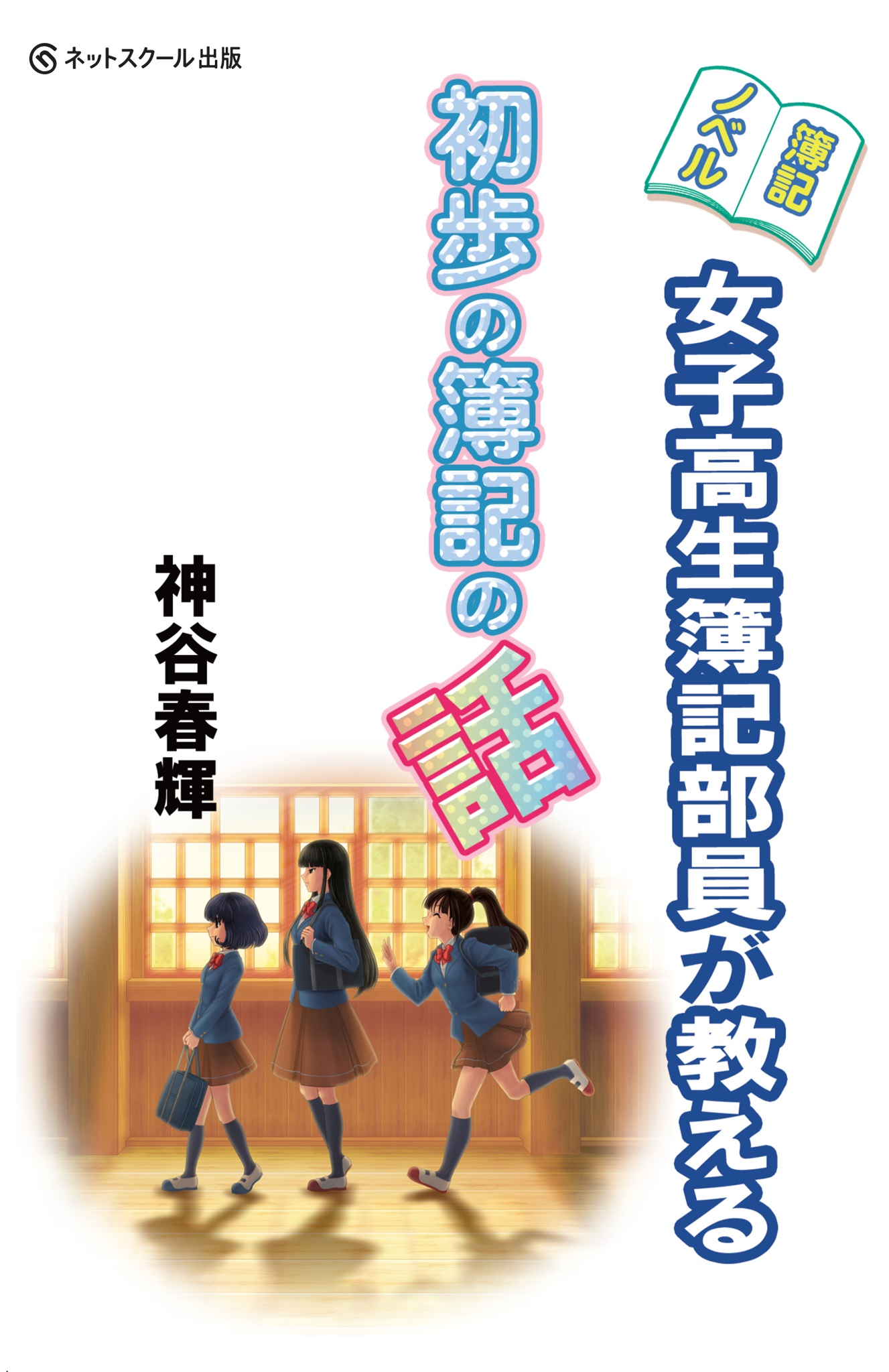 簿記ノベル 女子高生簿記部員が教える初歩の簿記の話