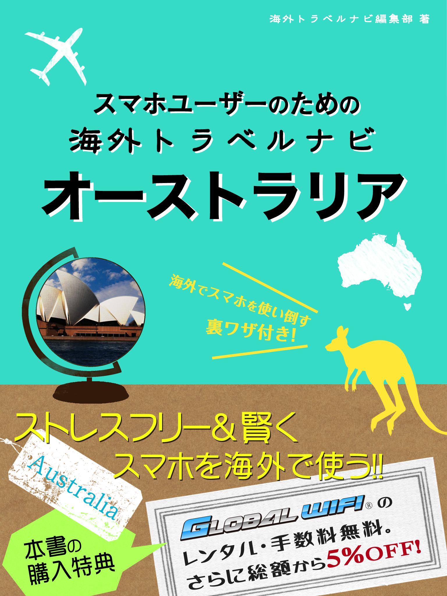 スマホユーザーのための海外トラベルナビ オーストラリア