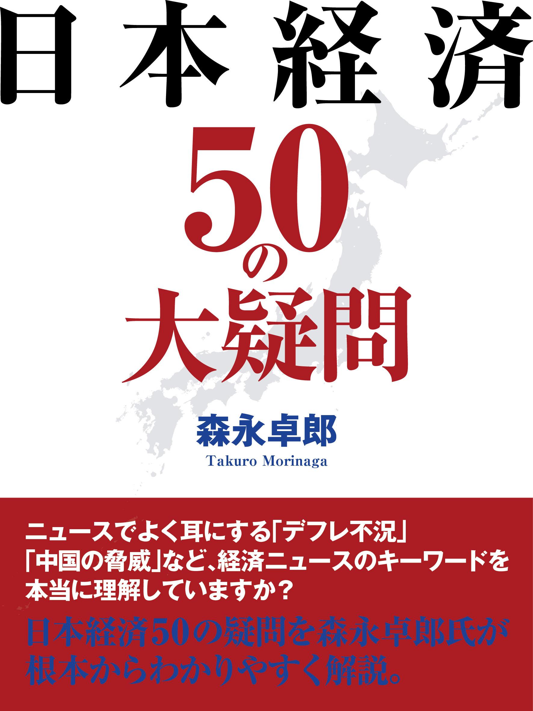 日本経済50の大疑問