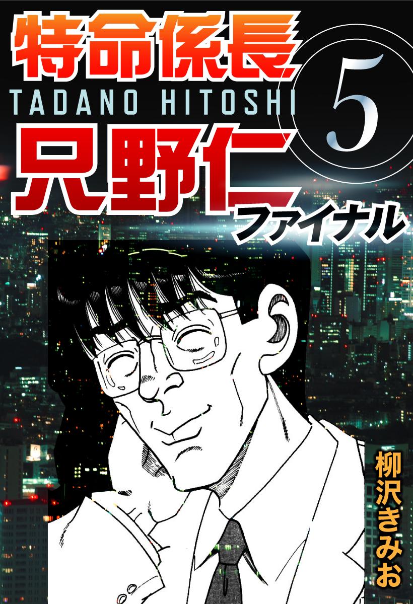 特命係長只野仁ファイナル 5巻