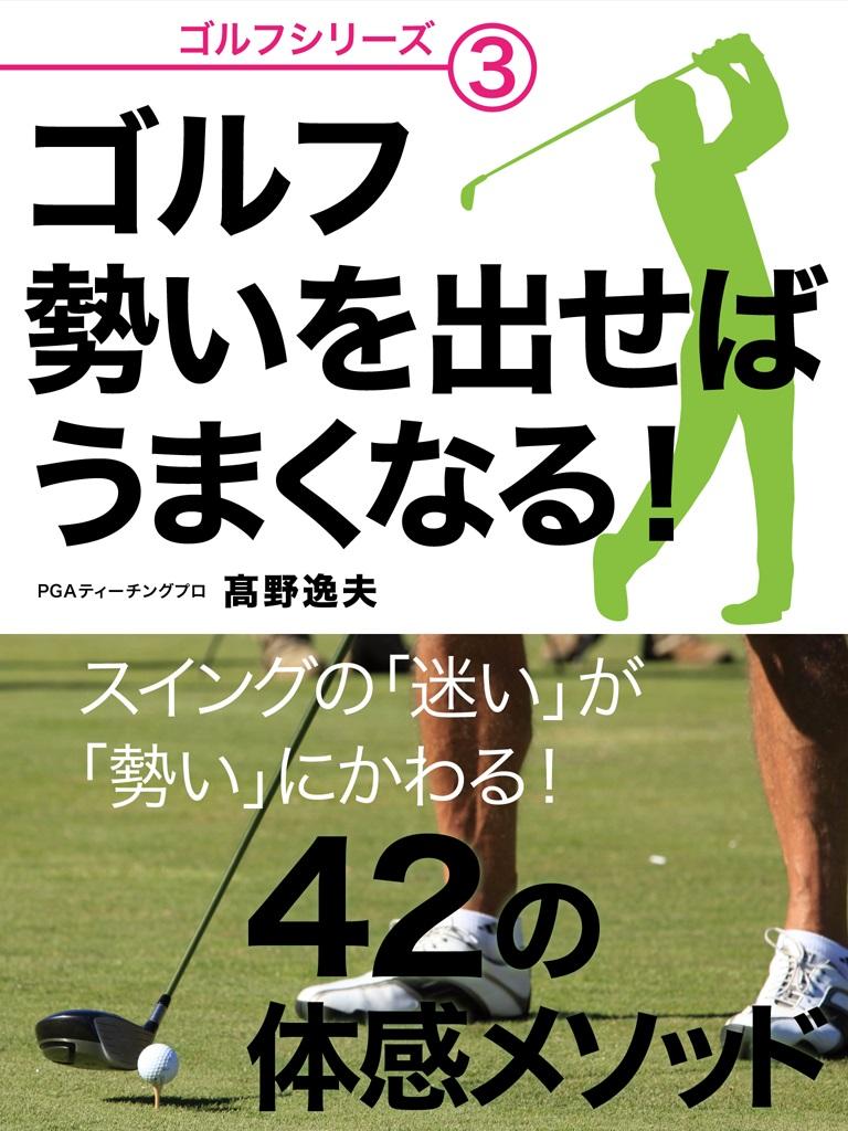 ゴルフ 勢いを出せばうまくなる!