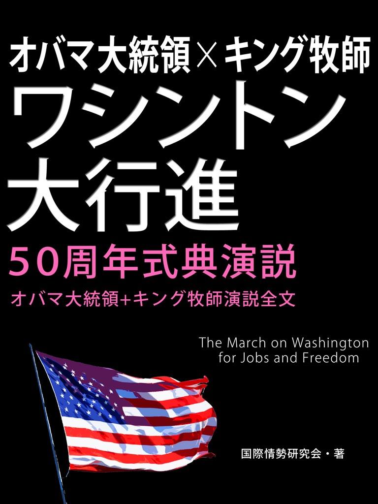 オバマ大統領×キング牧師 ワシントン大行進50周年式典演説  ―オバマ大統領+キング牧師演説全文