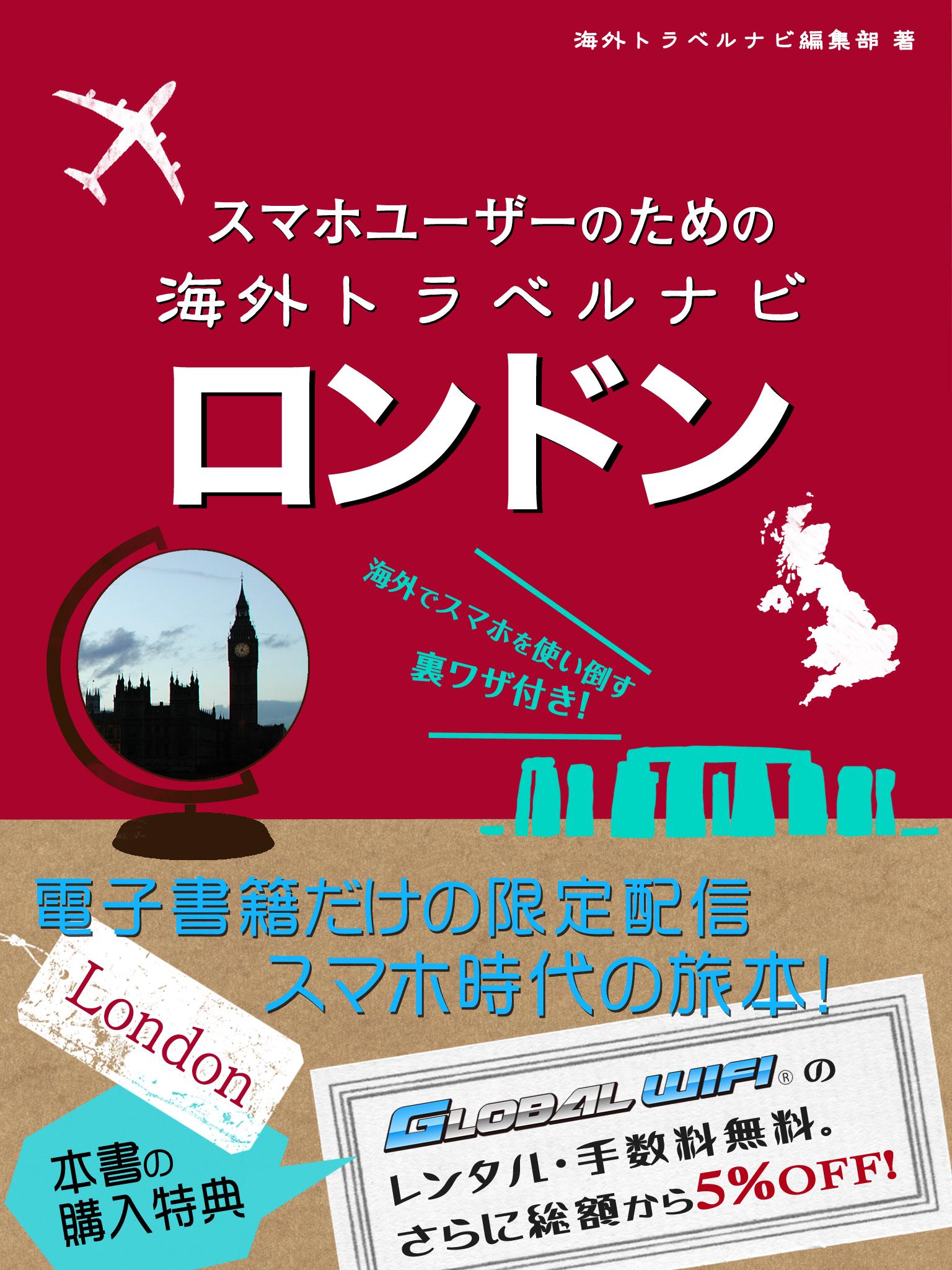 スマホユーザーのための海外トラベルナビ ロンドン