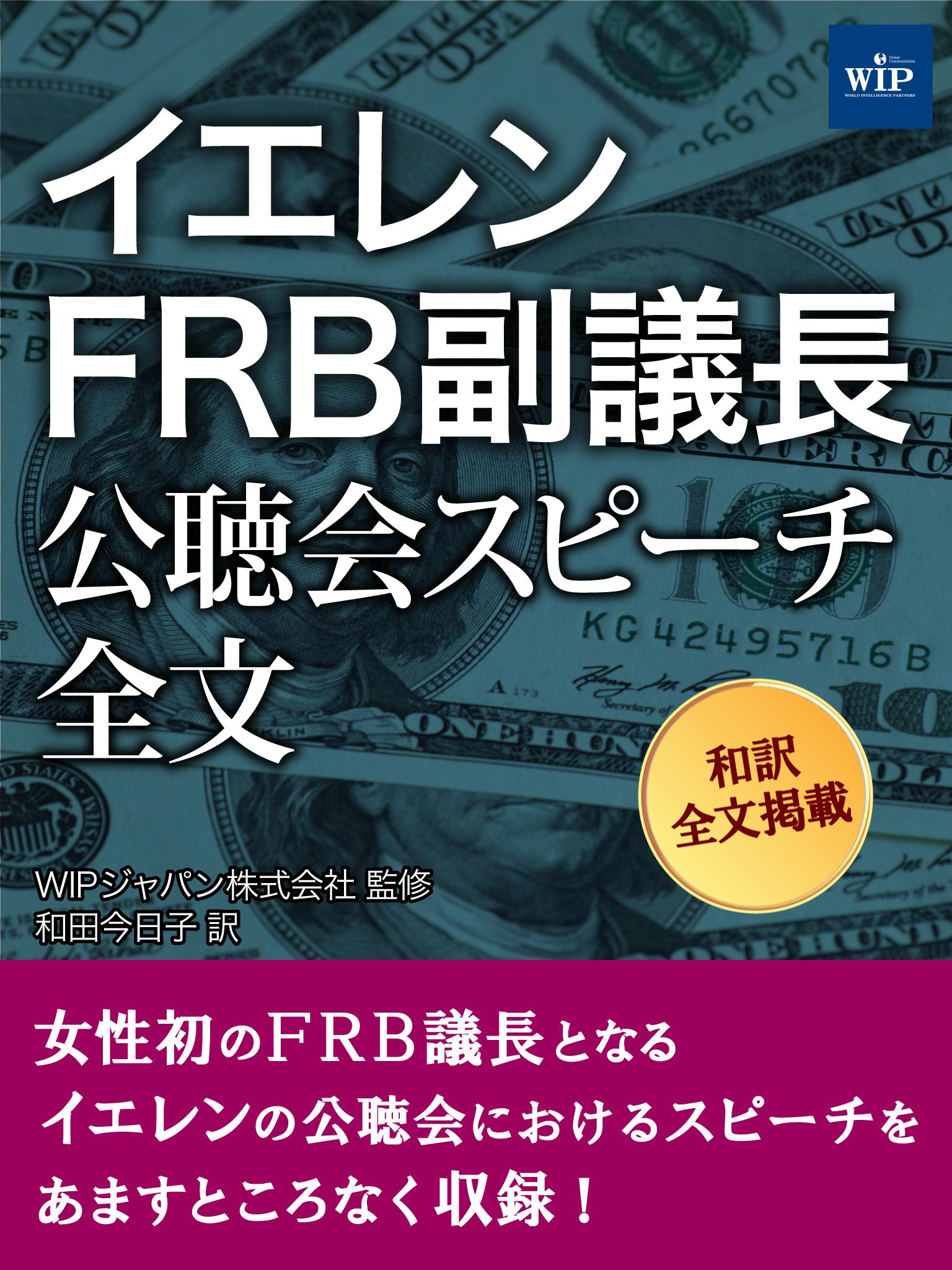イエレンFRB副議長公聴会スピーチ全文