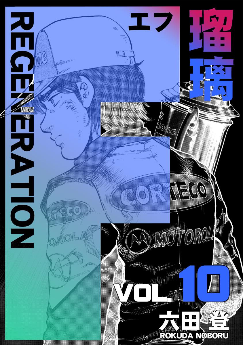 F REGENERATION 瑠璃 10巻