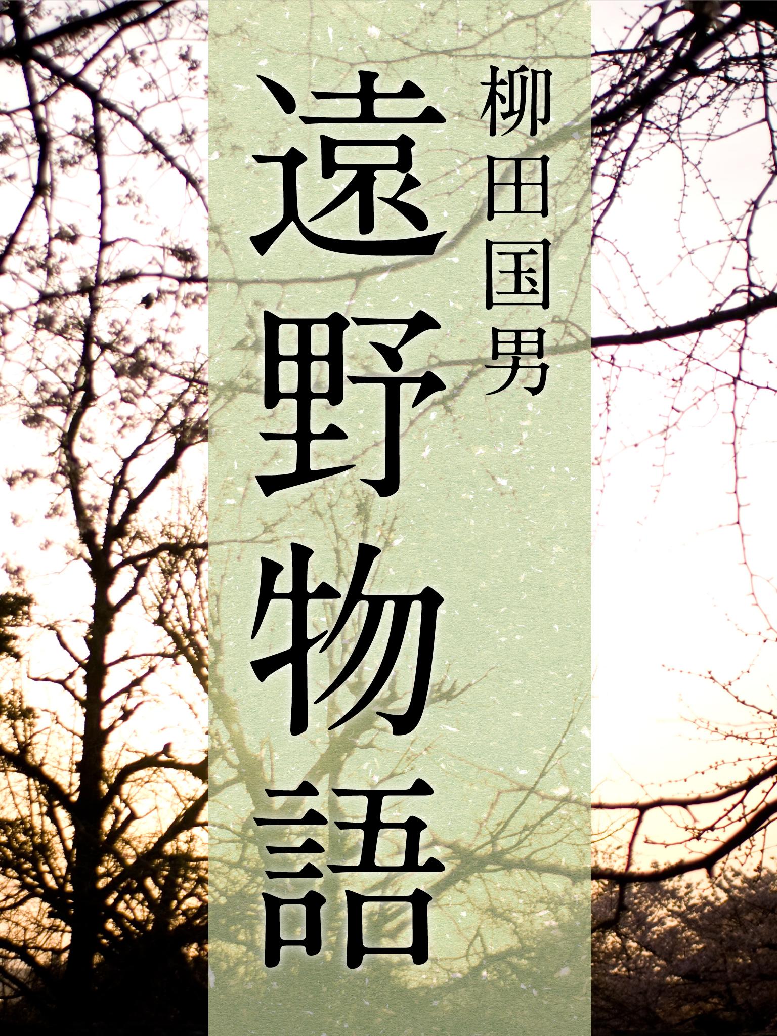遠野物語 柳田国男 | 柳田国男 ...