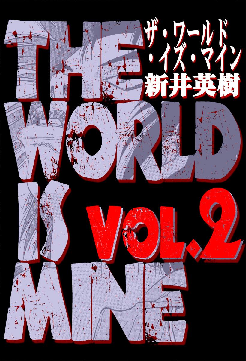 ザ・ワールド・イズ・マイン(2)