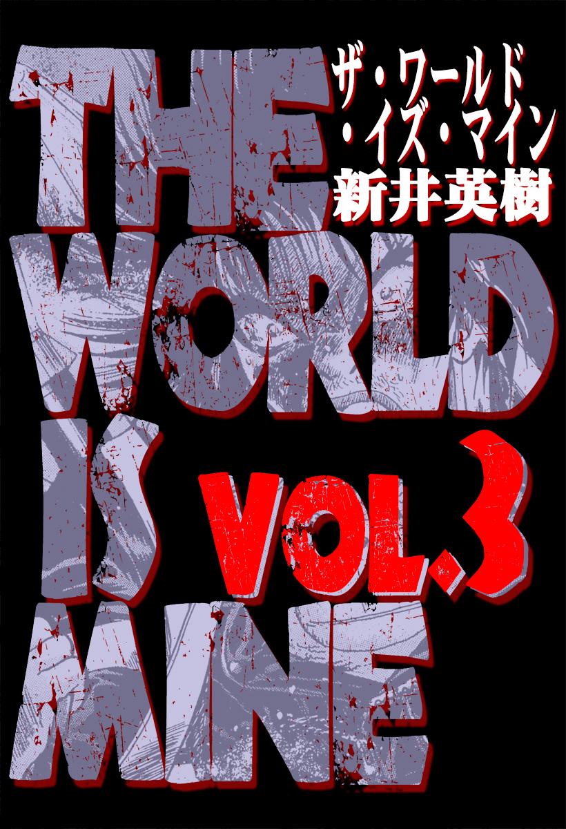 ザ・ワールド・イズ・マイン(3)