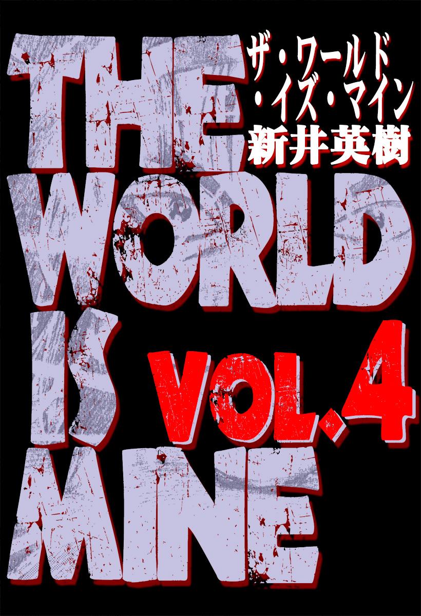 ザ・ワールド・イズ・マイン(4)