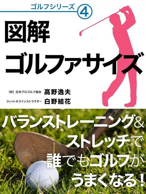 バランストレーニング&ストレッチで誰でもゴルフがうまくなる! 図解 ゴルファサイズ