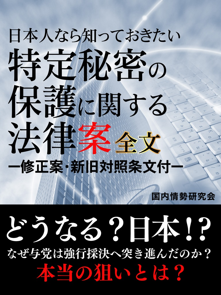 日本人なら知っておきたい 特定秘密の保護に関する法律 全文 ―新旧対照条文付―