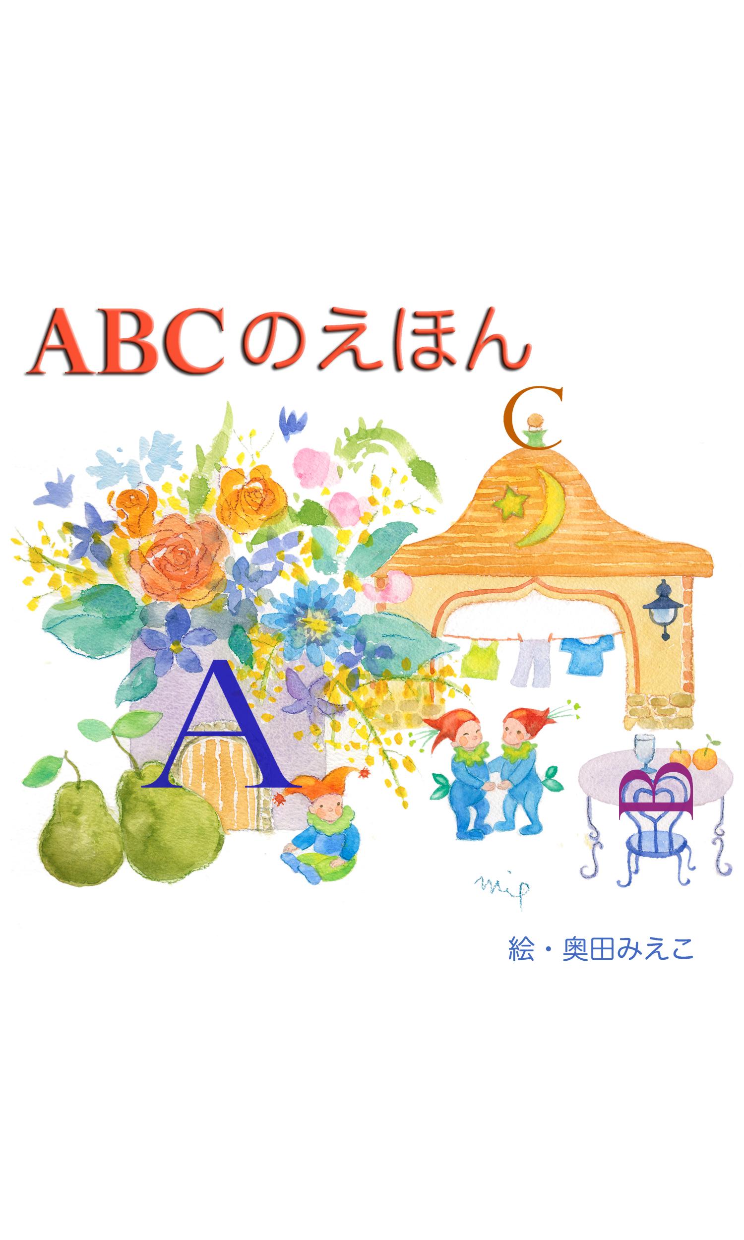 ABCのえほん