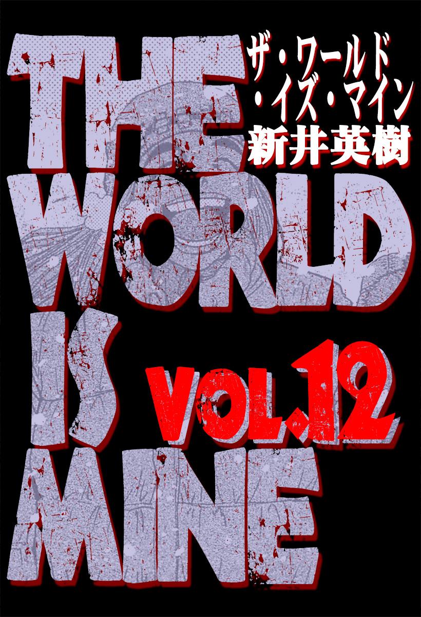 ザ・ワールド・イズ・マイン(12)