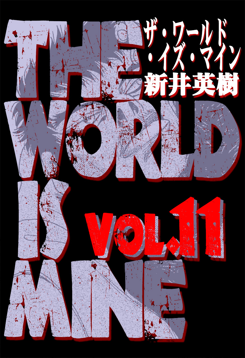 ザ・ワールド・イズ・マイン(11)