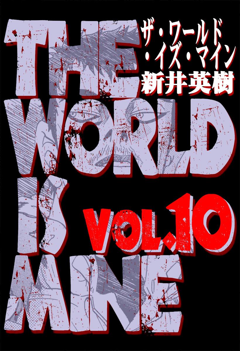 ザ・ワールド・イズ・マイン(10)