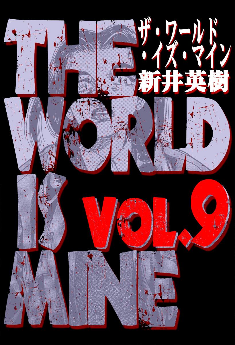 ザ・ワールド・イズ・マイン(9)