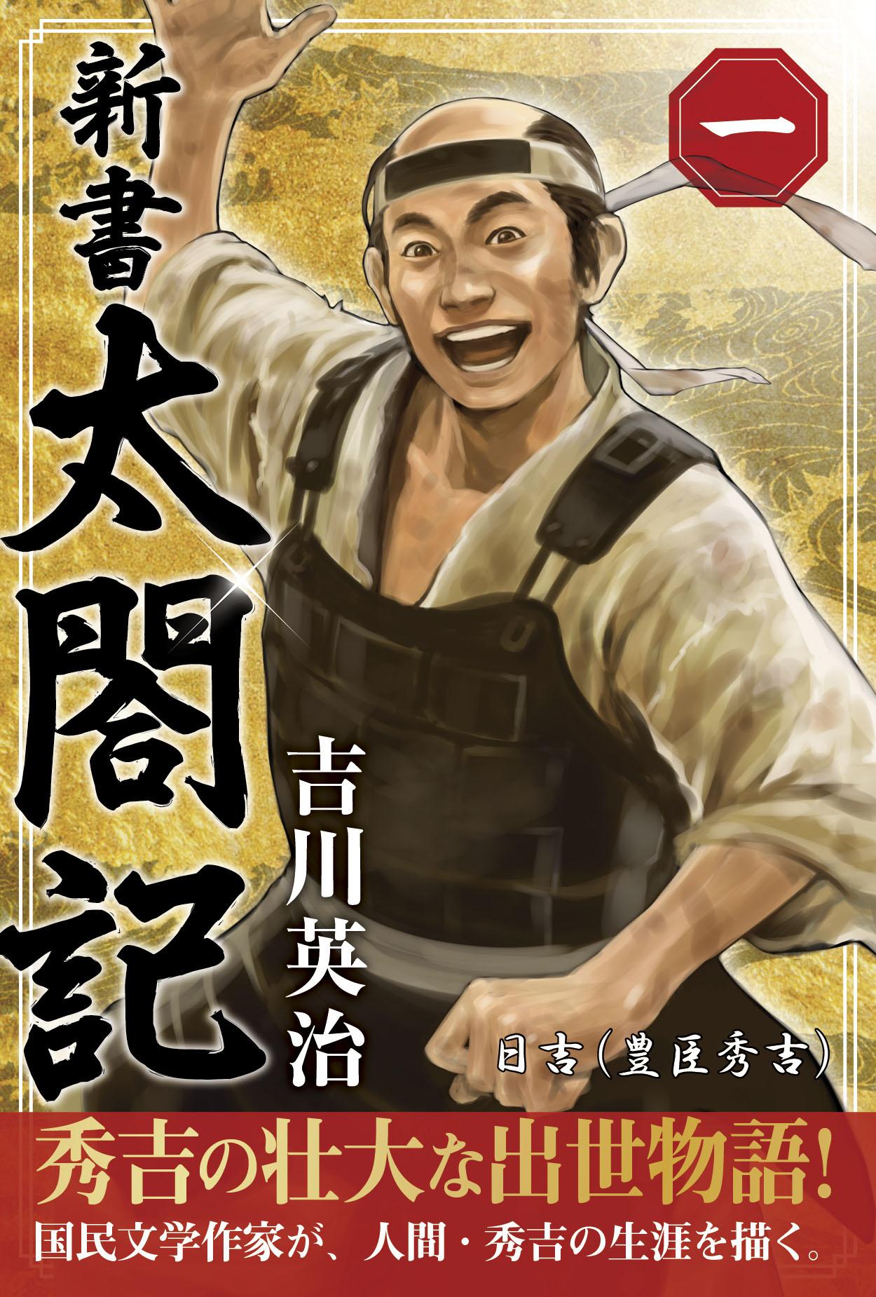 新書 太閤記 一