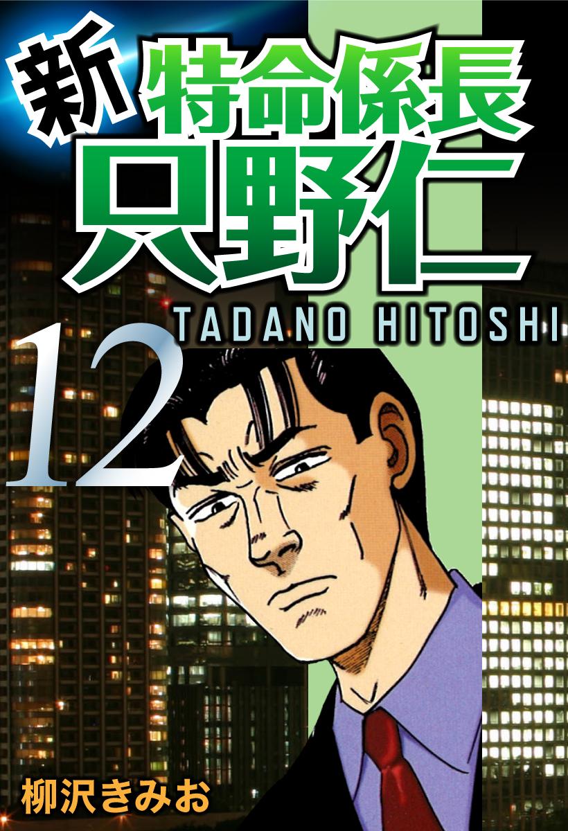 新・特命係長只野仁(12)
