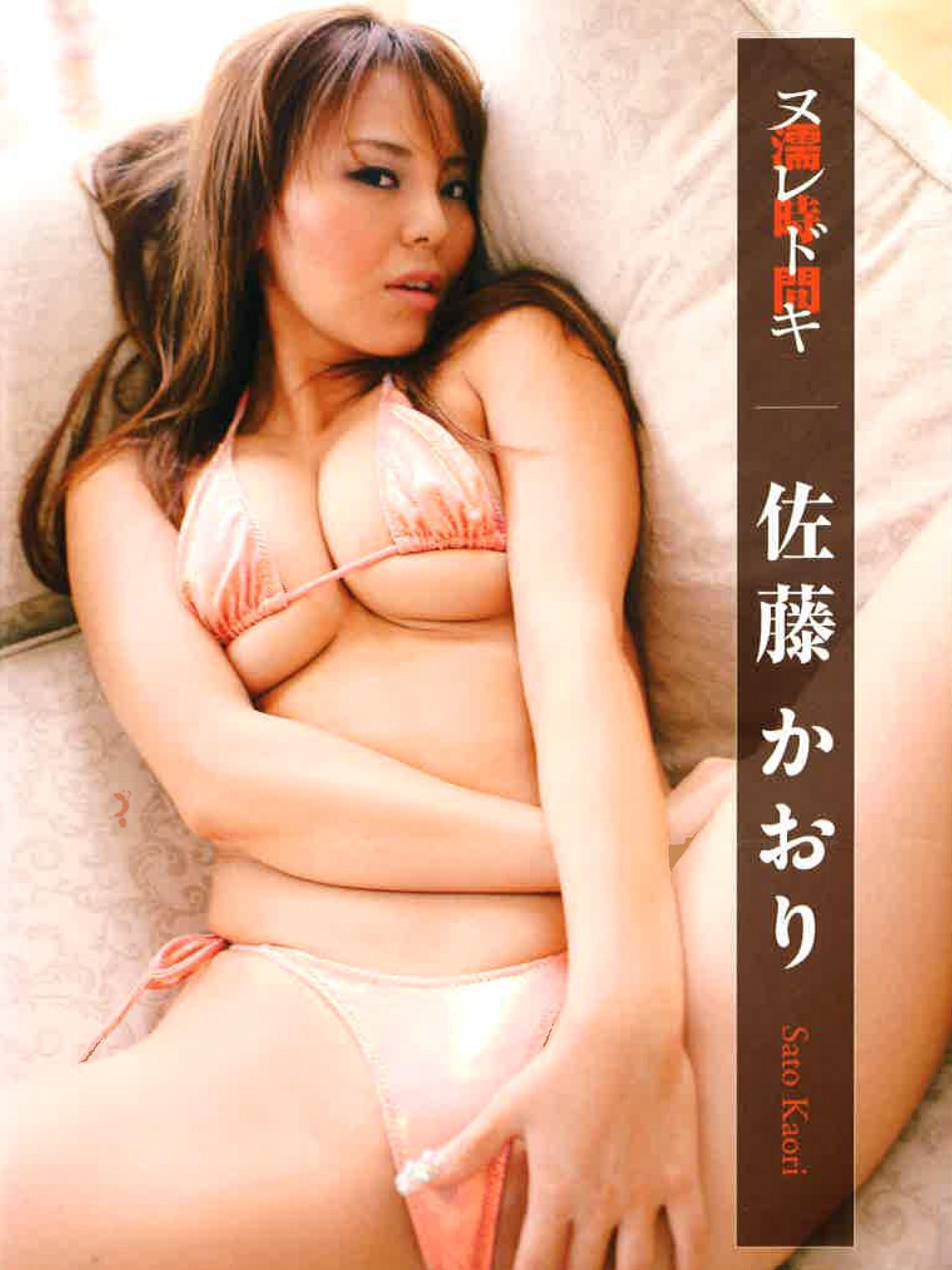 濡時間(ヌレドキ) 佐藤かおり 無料版