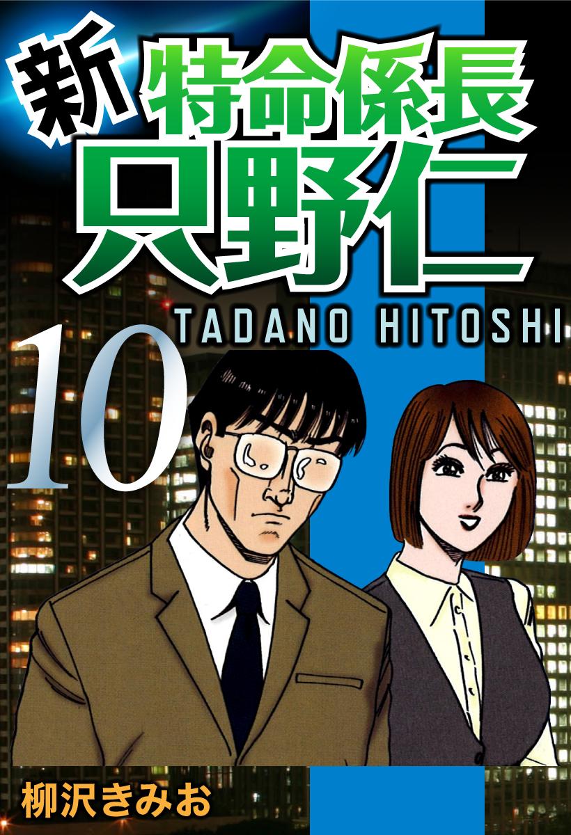 新・特命係長只野仁(10)
