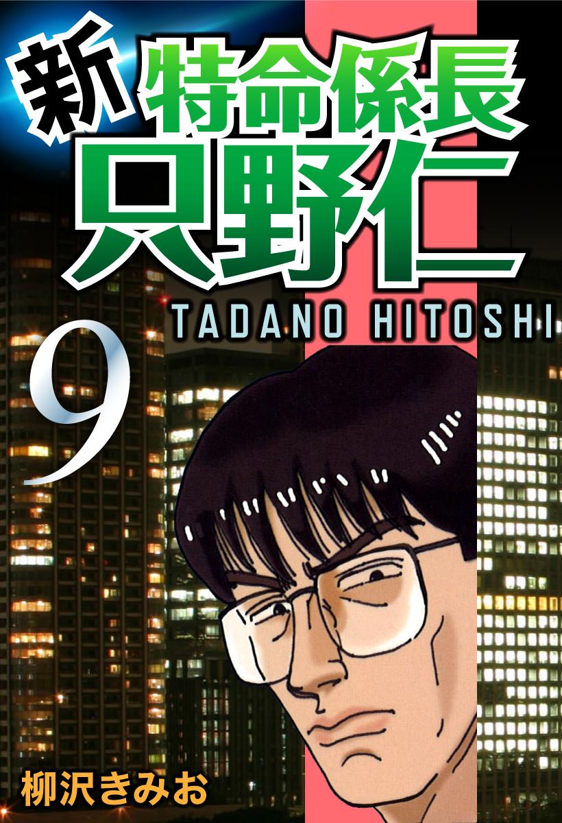 新・特命係長只野仁(9)