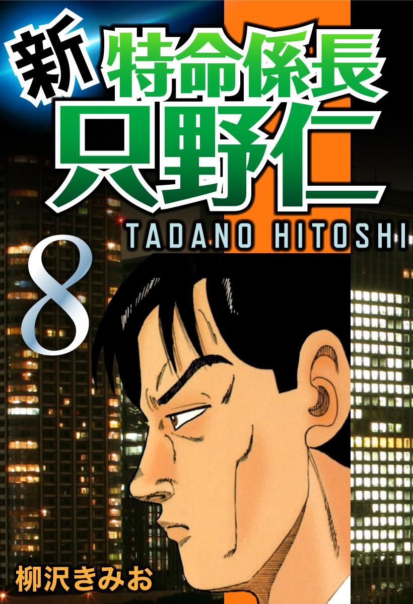 新・特命係長只野仁(8)