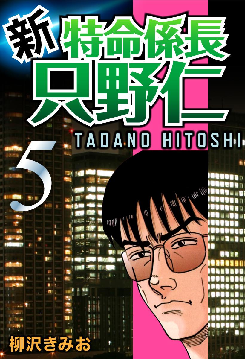 新・特命係長只野仁(5)