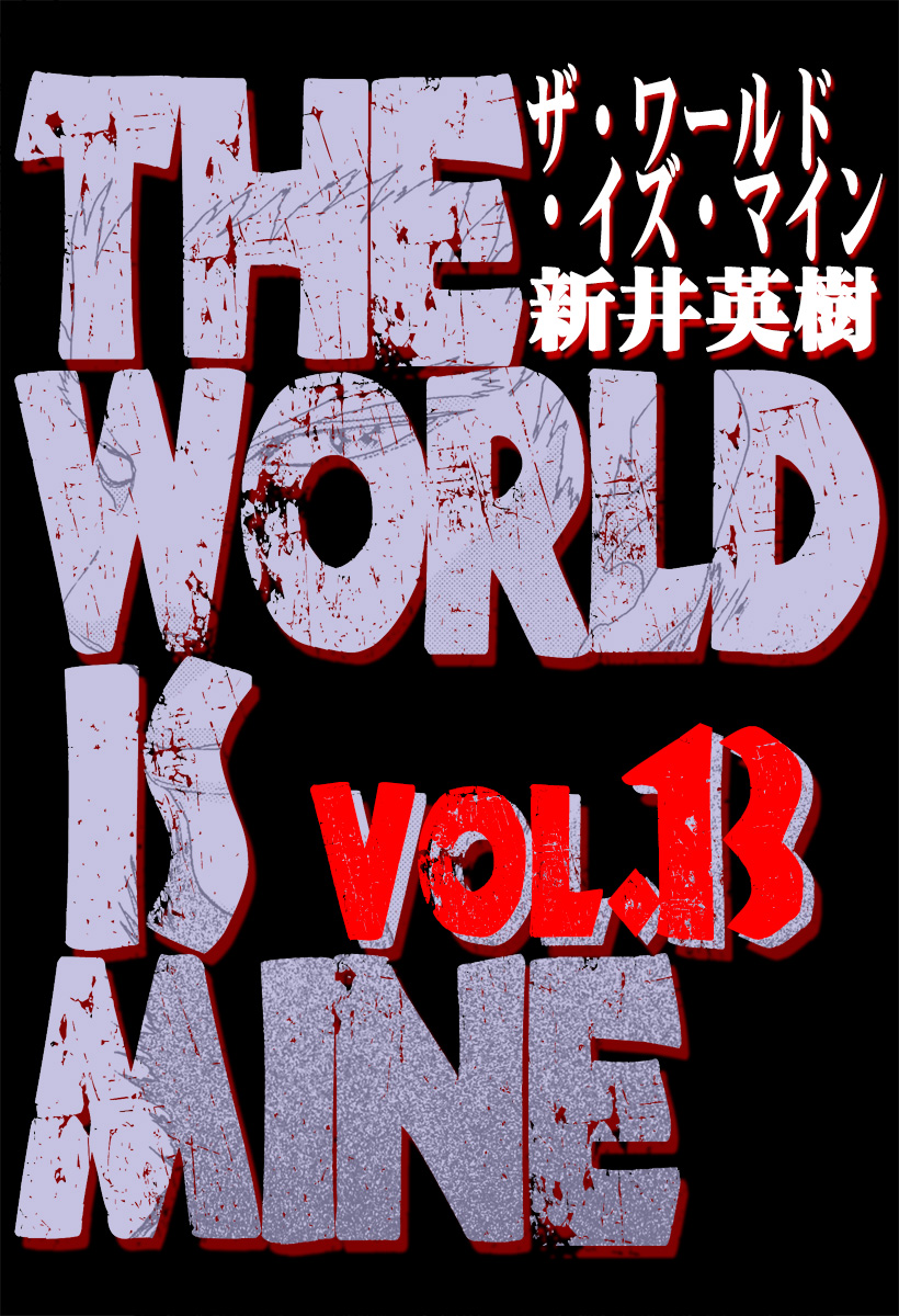 ザ・ワールド・イズ・マイン(13)