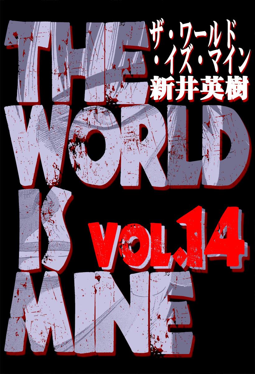 ザ・ワールド・イズ・マイン(14)