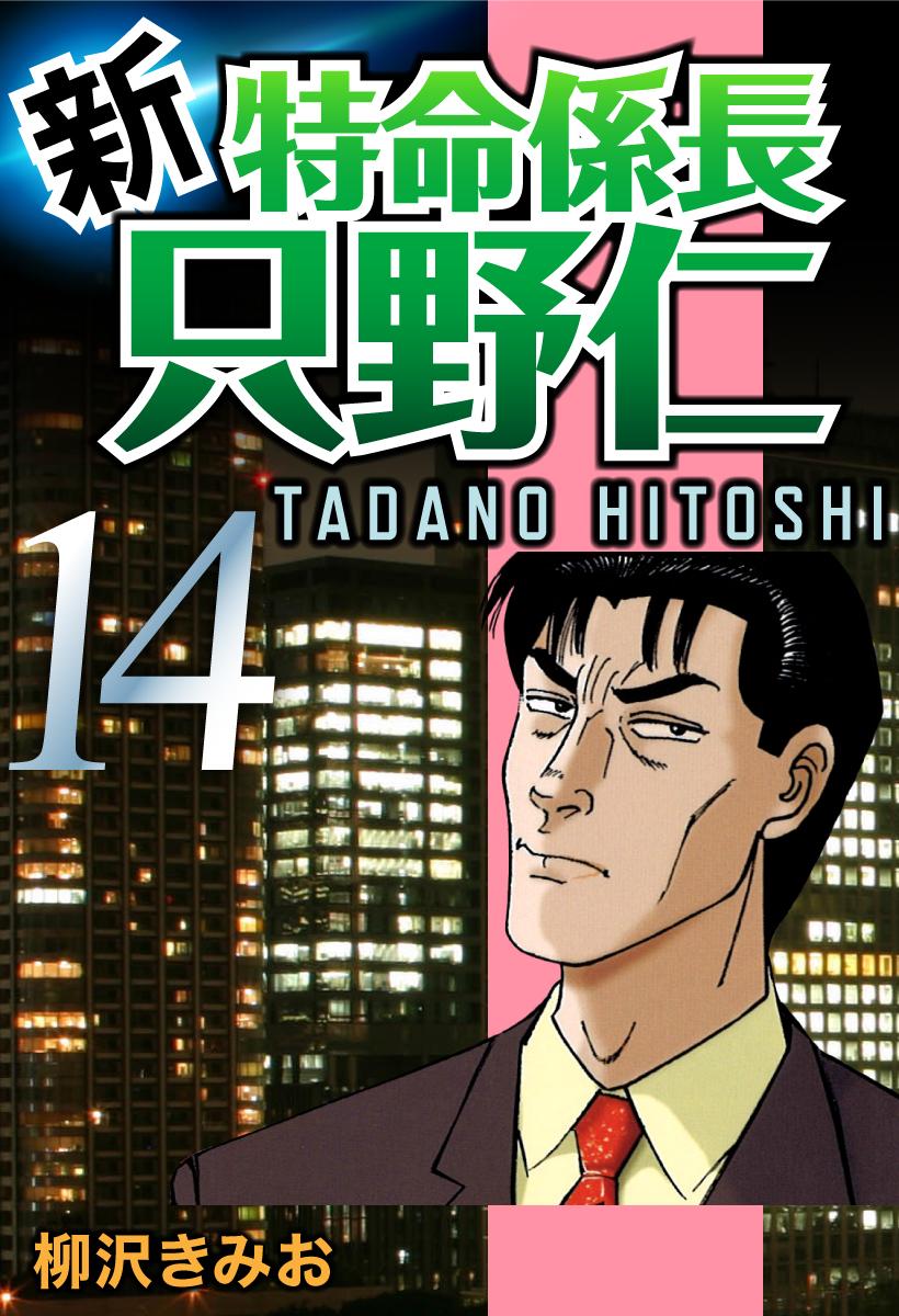 新・特命係長只野仁(14)