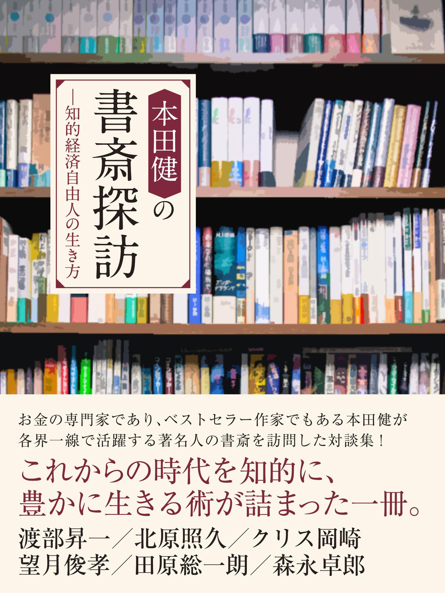 本田健の書斎探訪 ―知的経済自由人の生き方