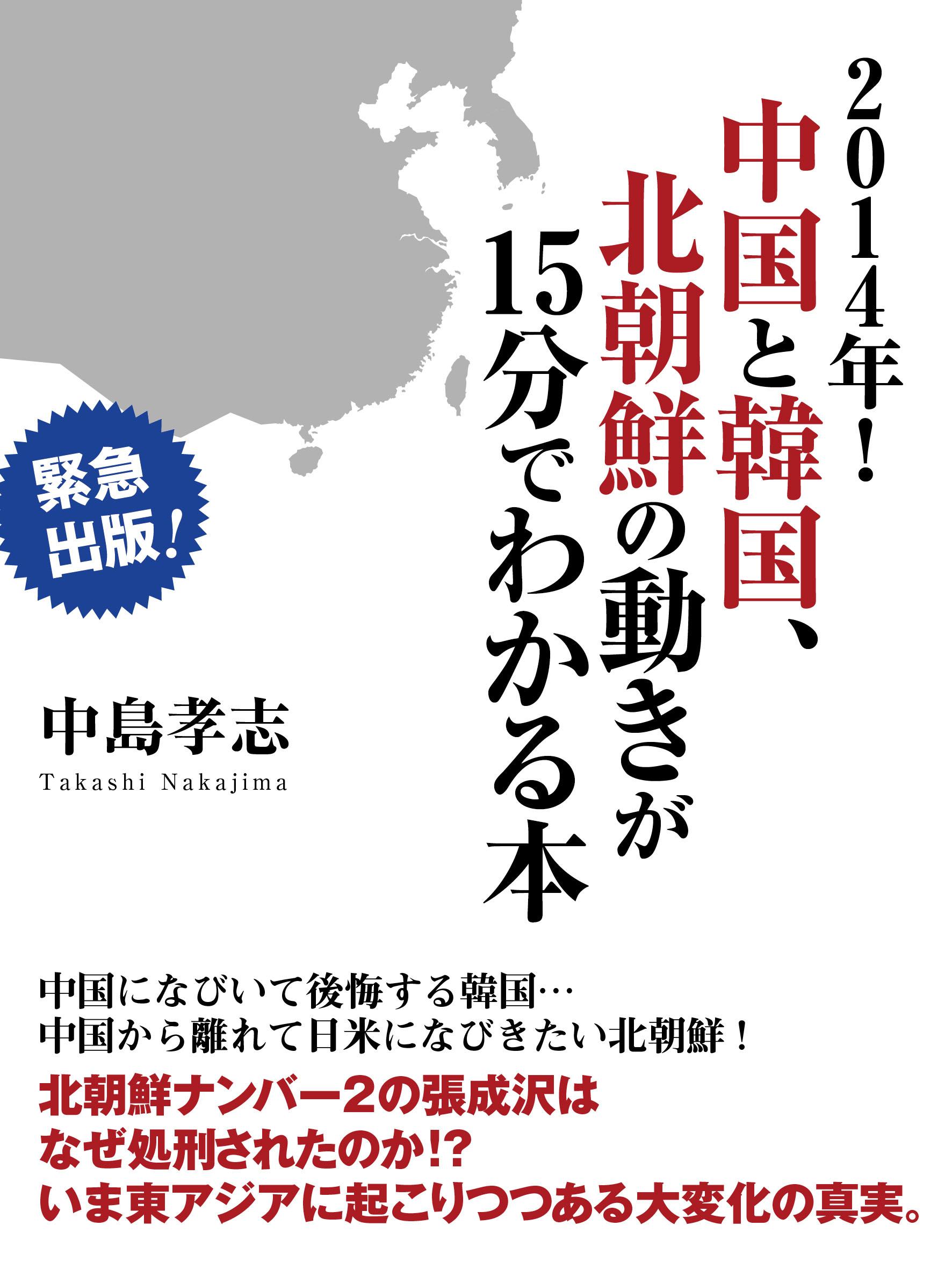 2014年! 中国と韓国、北朝鮮の動きが15分でわかる本
