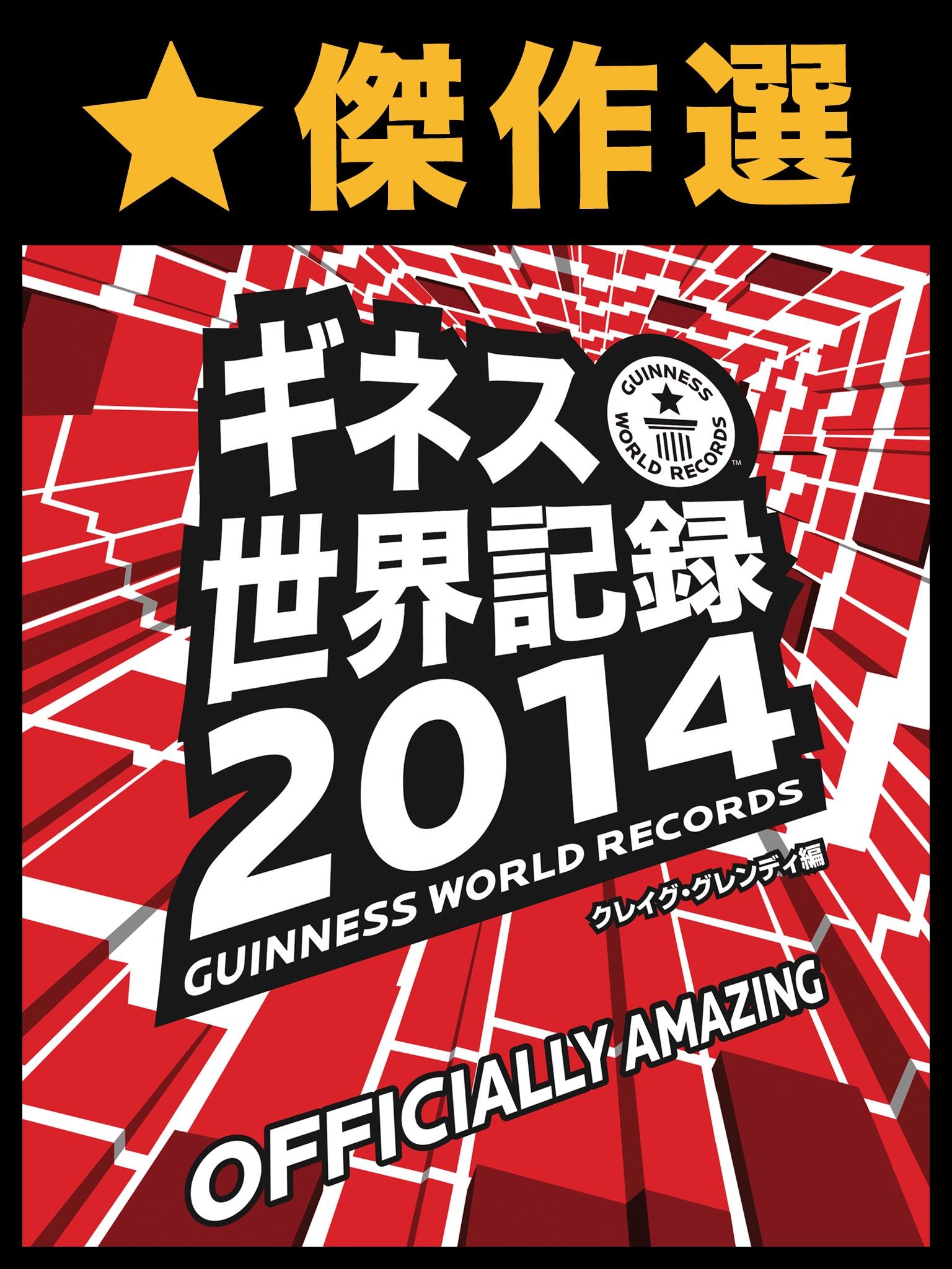 傑作選 ギネス世界記録2014 ~ベストセレクション版~【楽天田中投手掲載!】