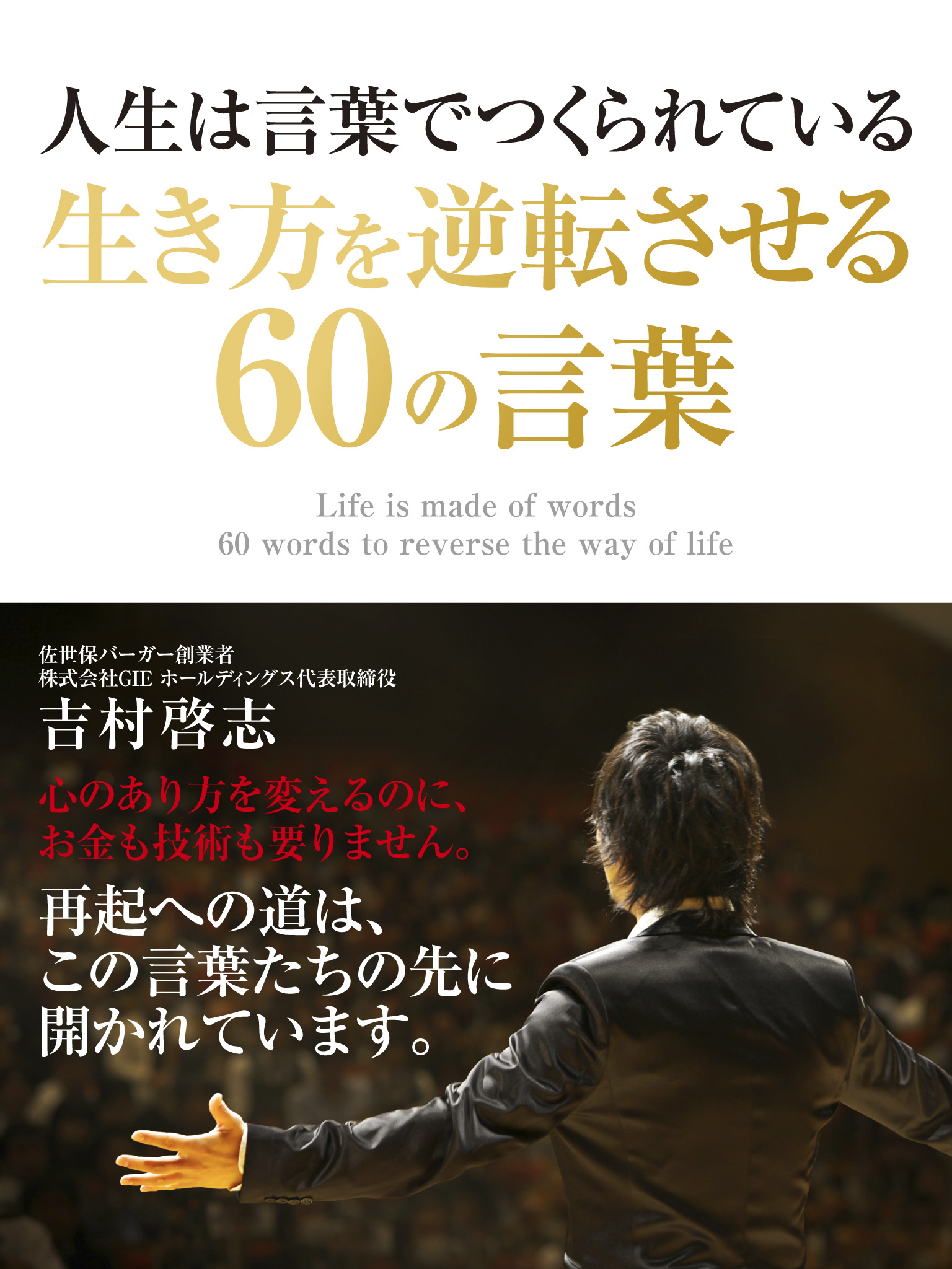 人生は言葉でつくられている 生き方を逆転させる60の言葉
