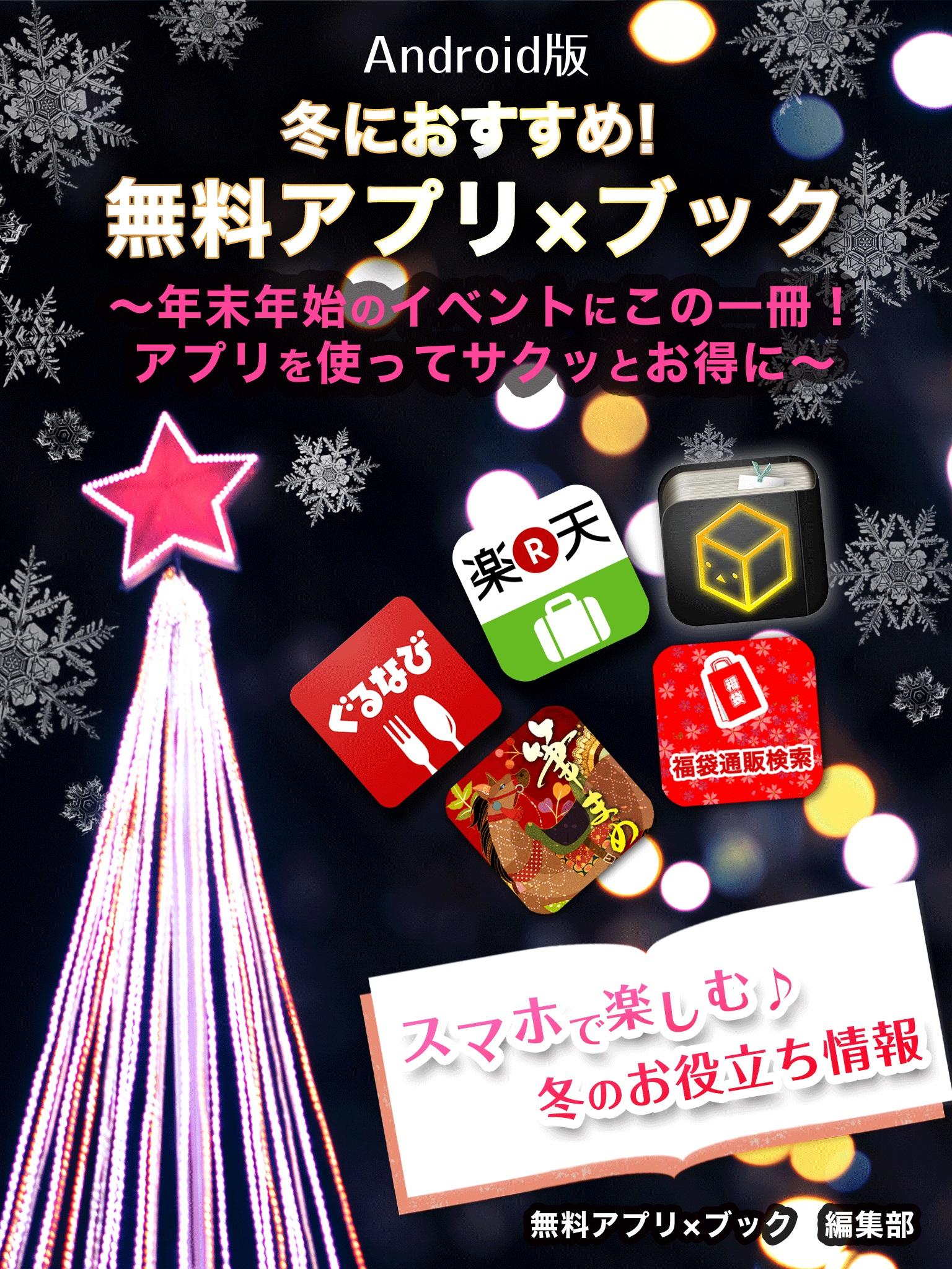 冬におすすめ!無料アプリ×ブック Android版 暮らしに、ビジネスに、遊びにも! スマホですぐできるお得技