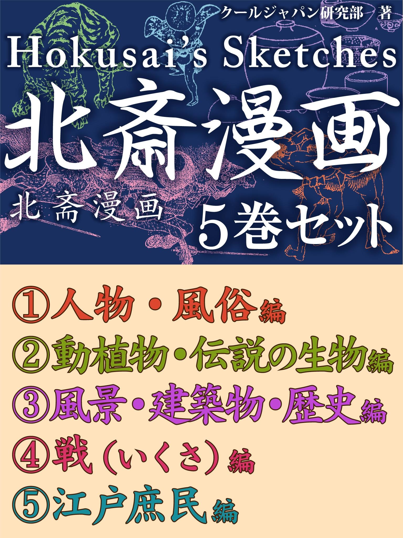 北斎漫画 5巻セット