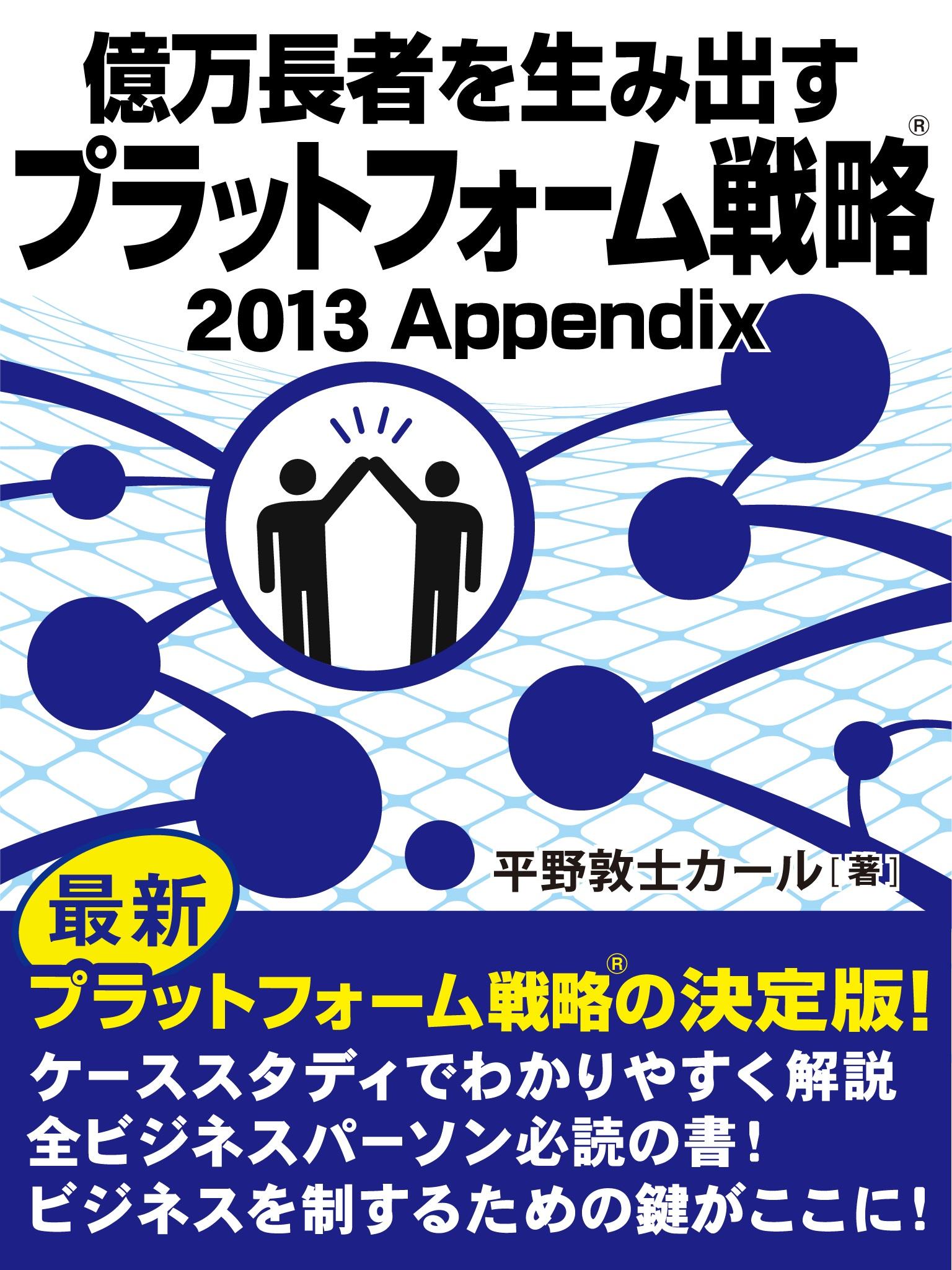 億万長者を生み出すプラットフォーム戦略 2013Appendix