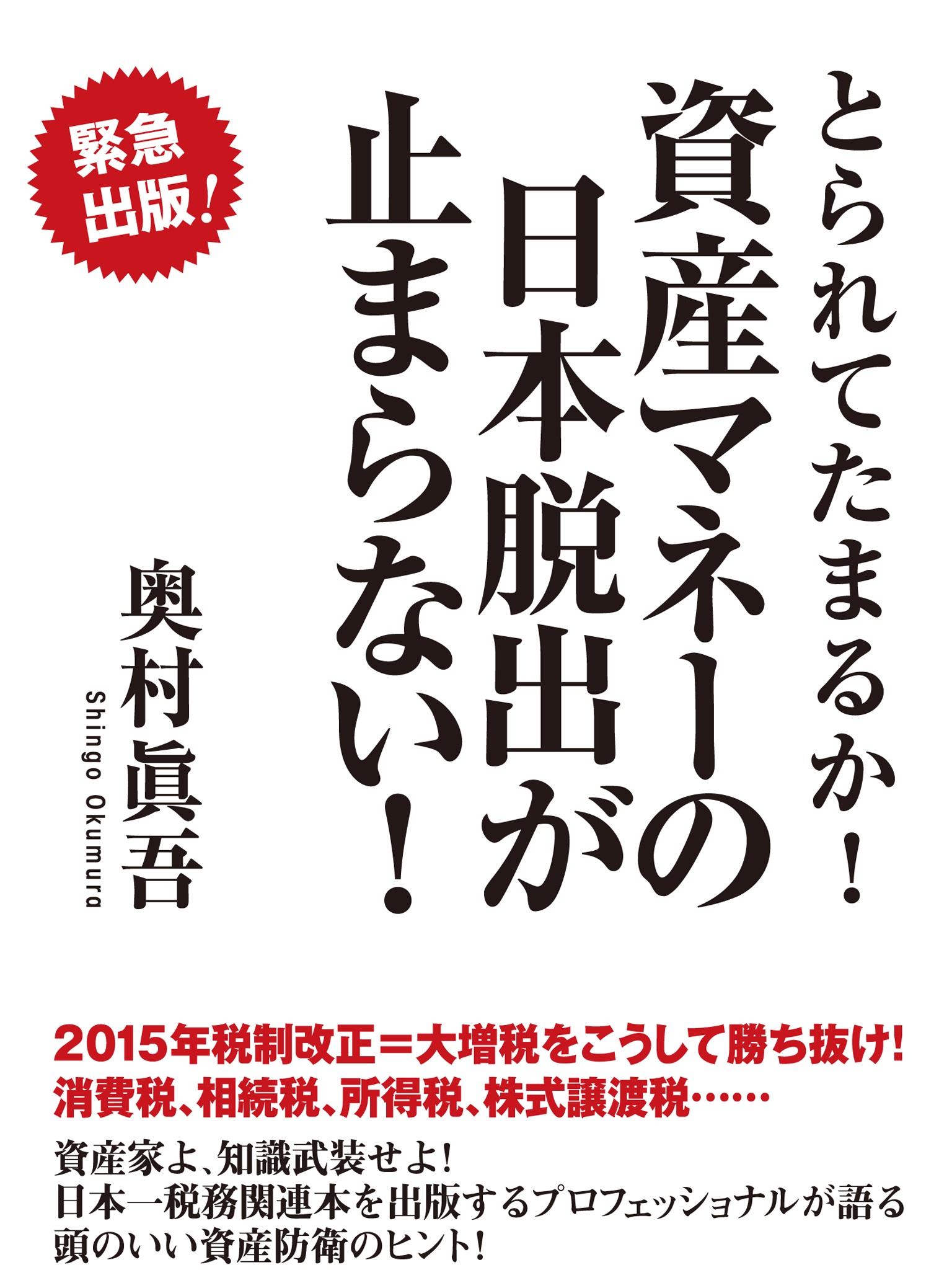 【POD版】とられてたまるか! 資産マネーの日本脱出が止まらない!