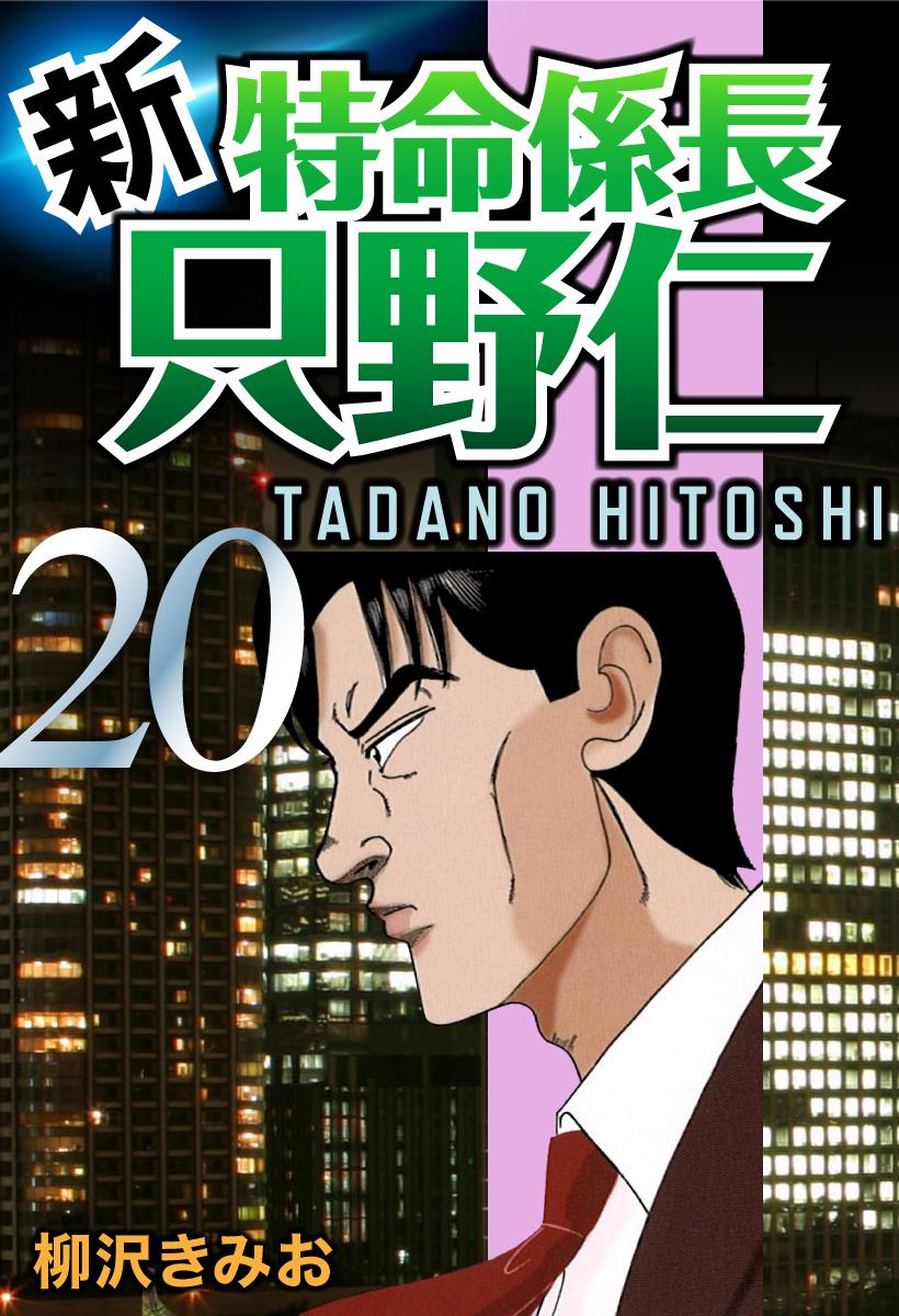 新・特命係長只野仁(20)