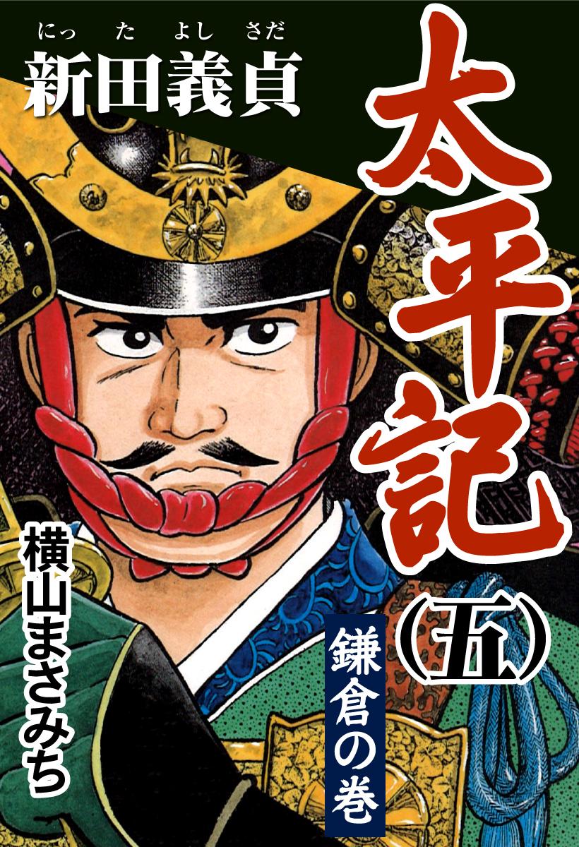 太平記(五) 新田義貞 鎌倉の巻
