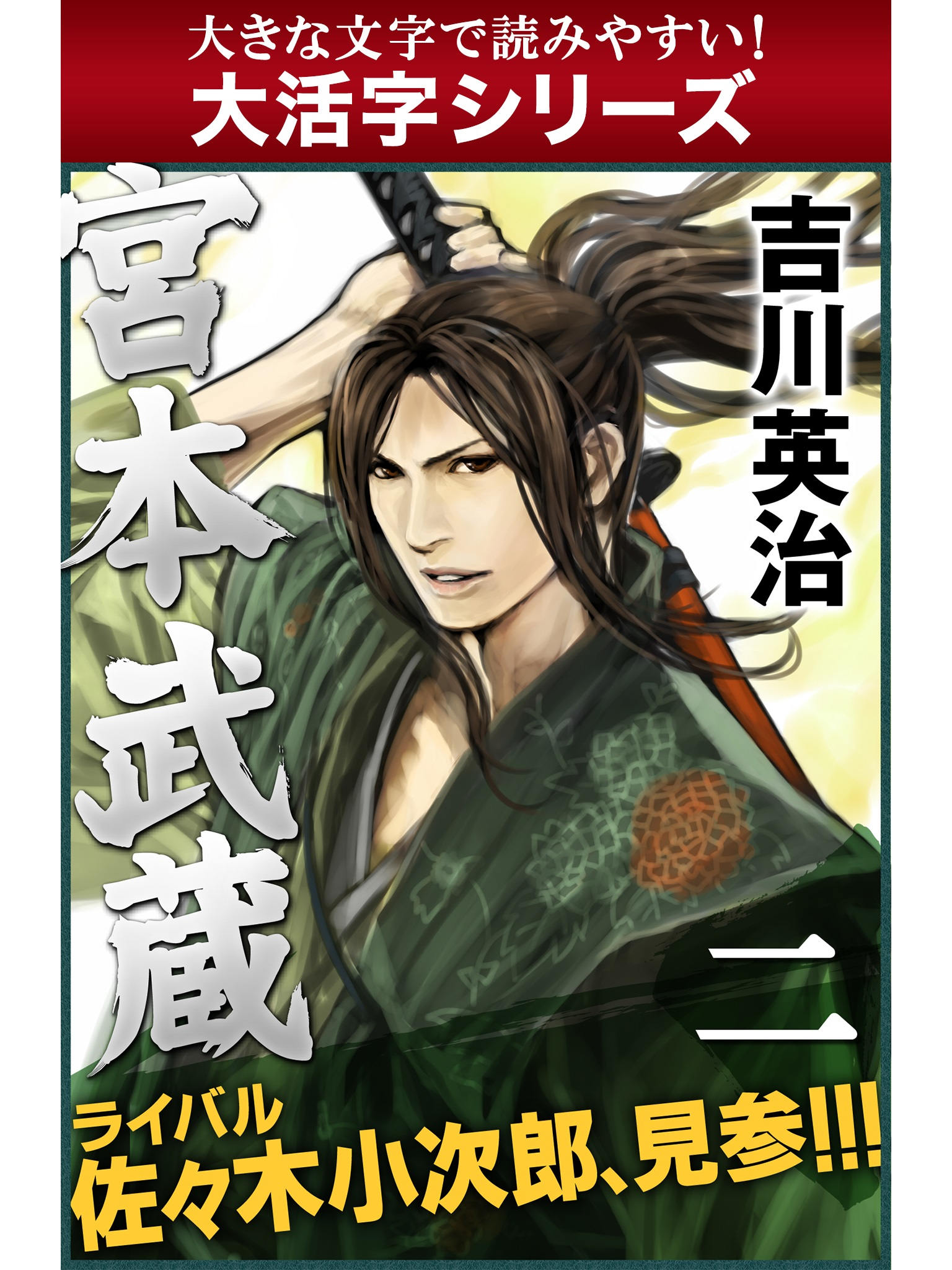 【android/kindle端末対応 大活字シリーズ】宮本武蔵 二巻