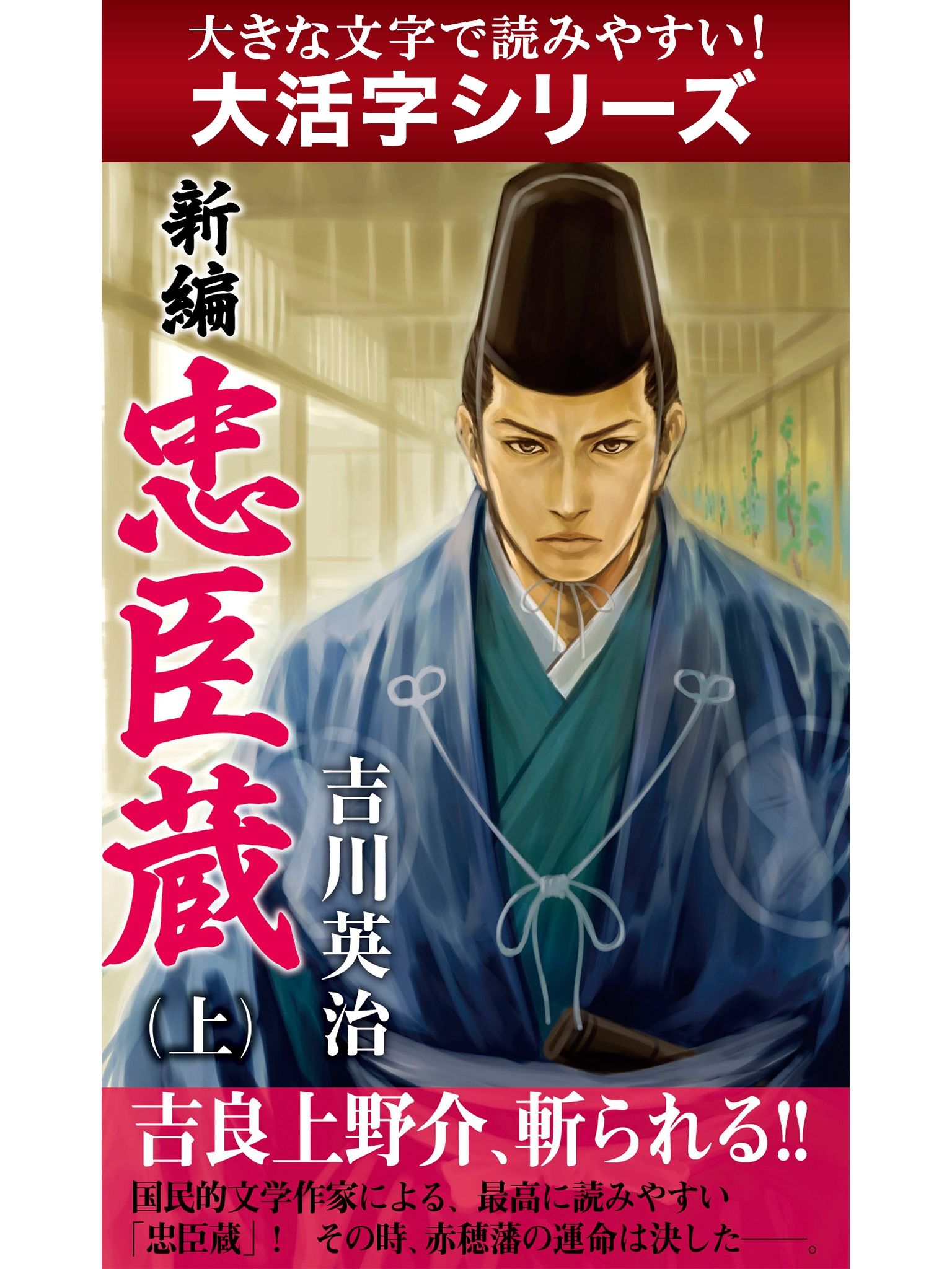 【android/kindle端末対応 大活字シリーズ】新編 忠臣蔵 上