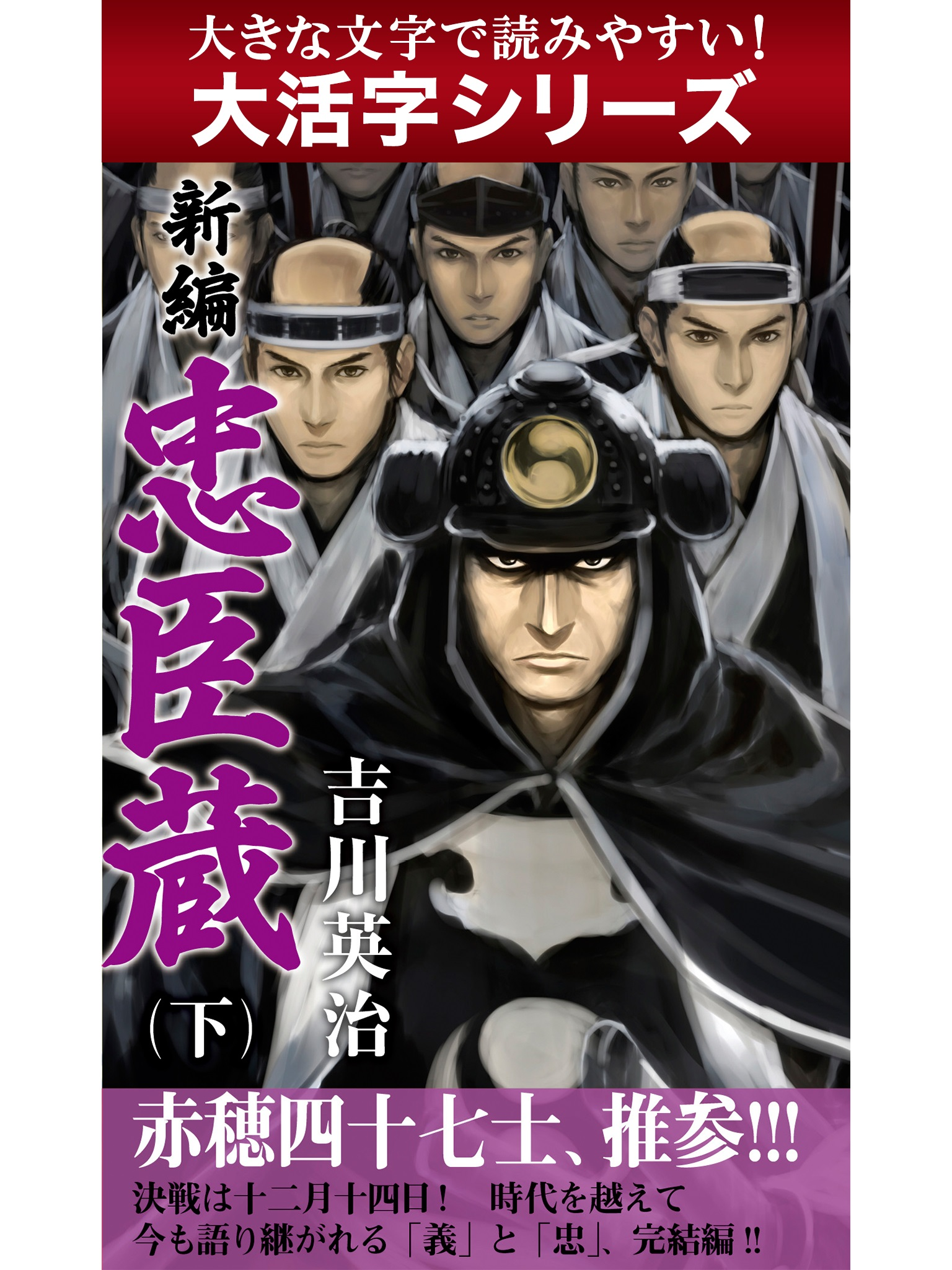 【android/kindle端末対応 大活字シリーズ】新編 忠臣蔵 下