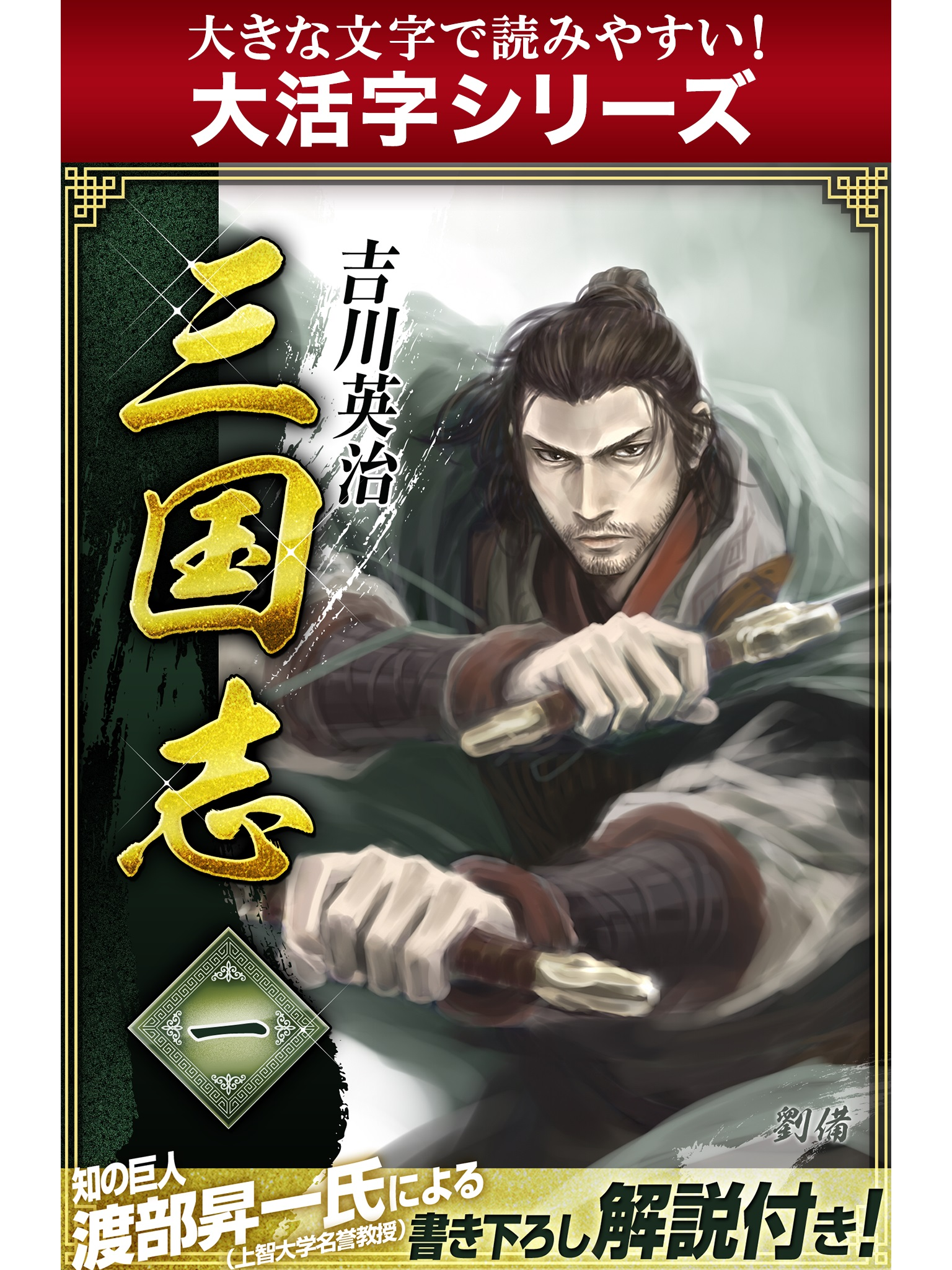 【android/kindle端末対応 大活字シリーズ】三国志 1巻
