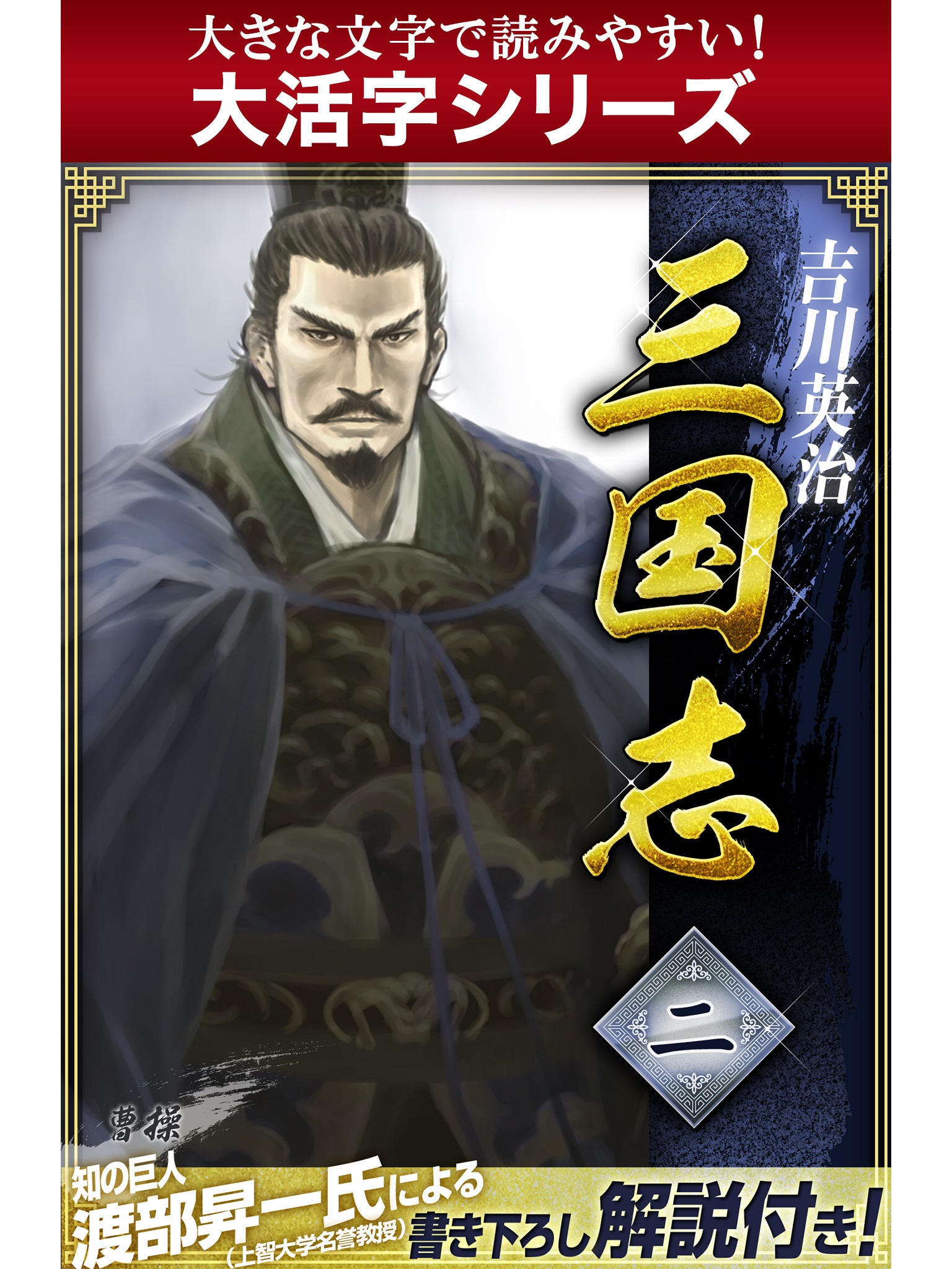 【android/kindle端末対応 大活字シリーズ】三国志 2巻