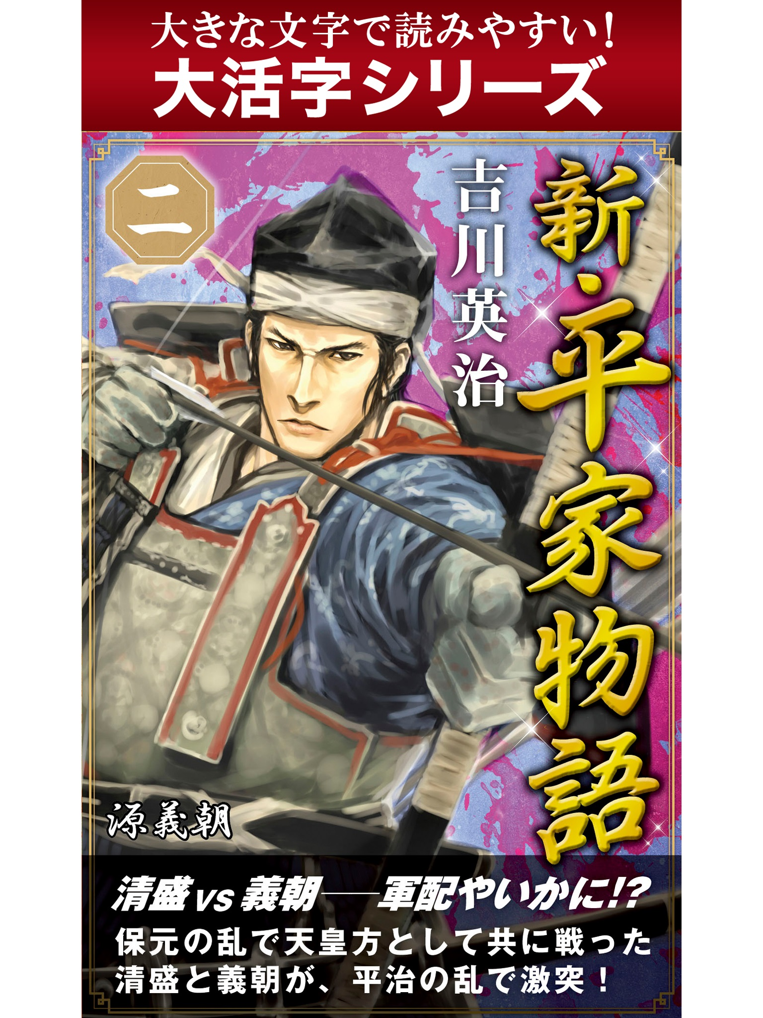【android/kindle端末対応 大活字シリーズ】新・平家物語 二巻