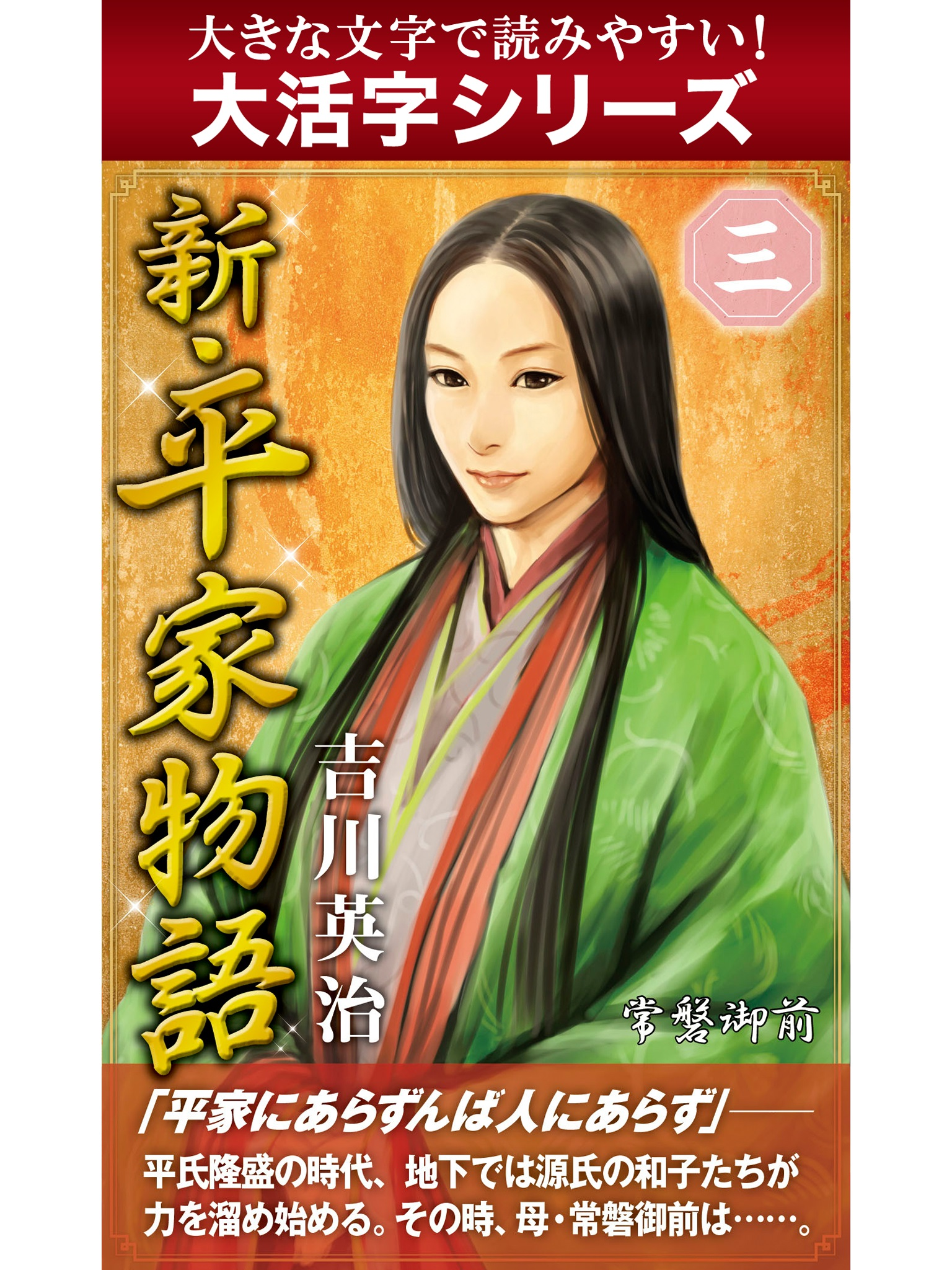 【android/kindle端末対応 大活字シリーズ】新・平家物語 三巻
