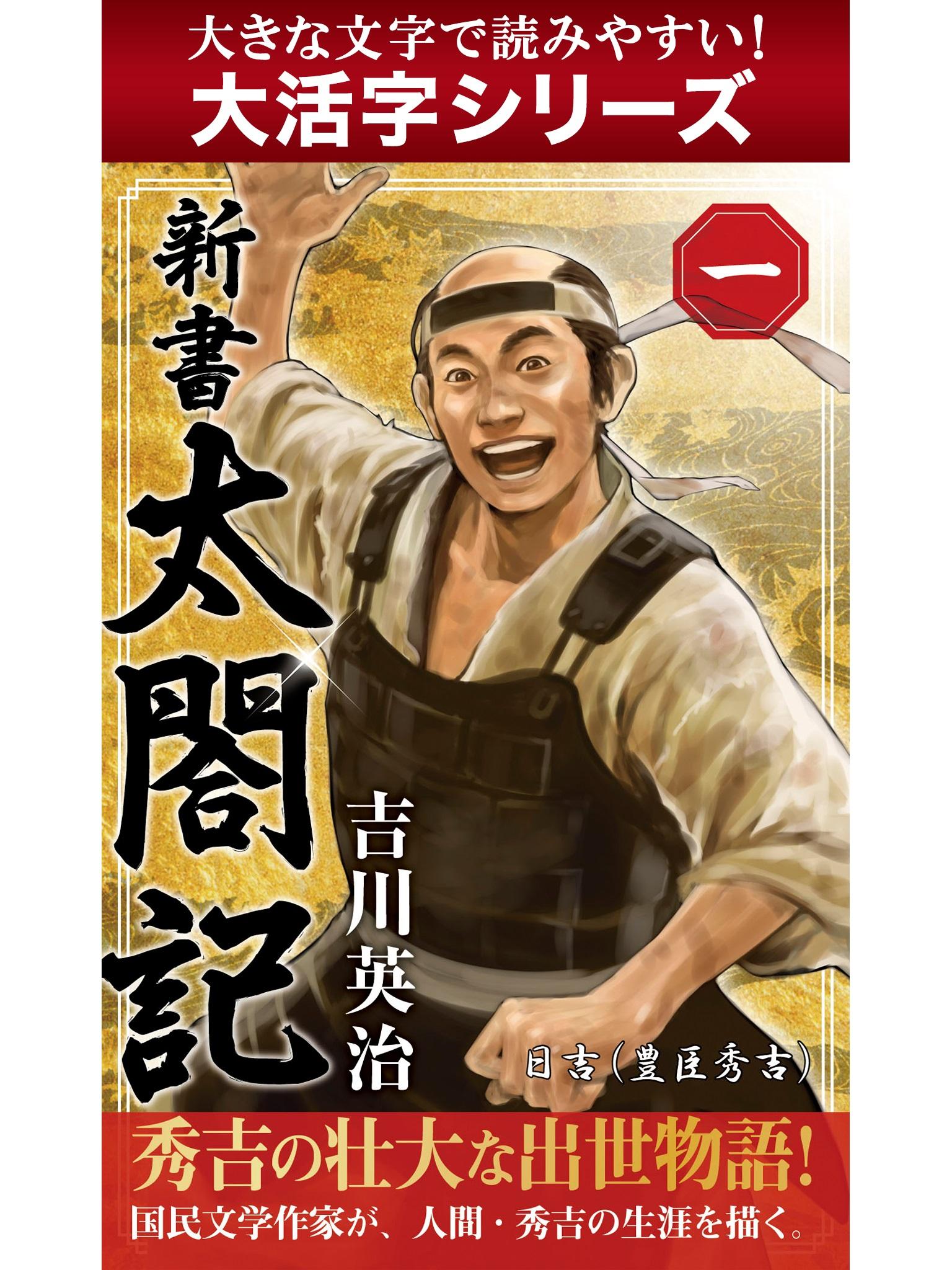 【大活字シリーズ】新書 太閤記 一